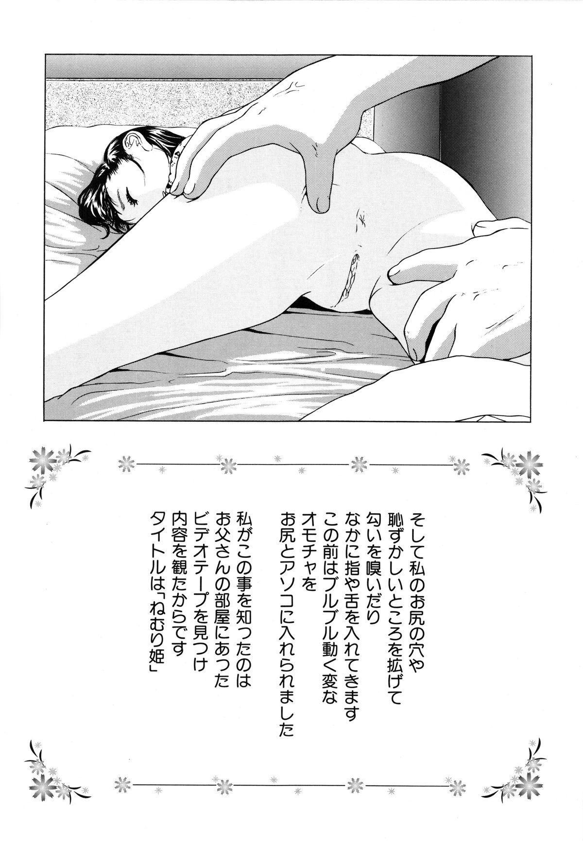 Shoukoujo 3 50
