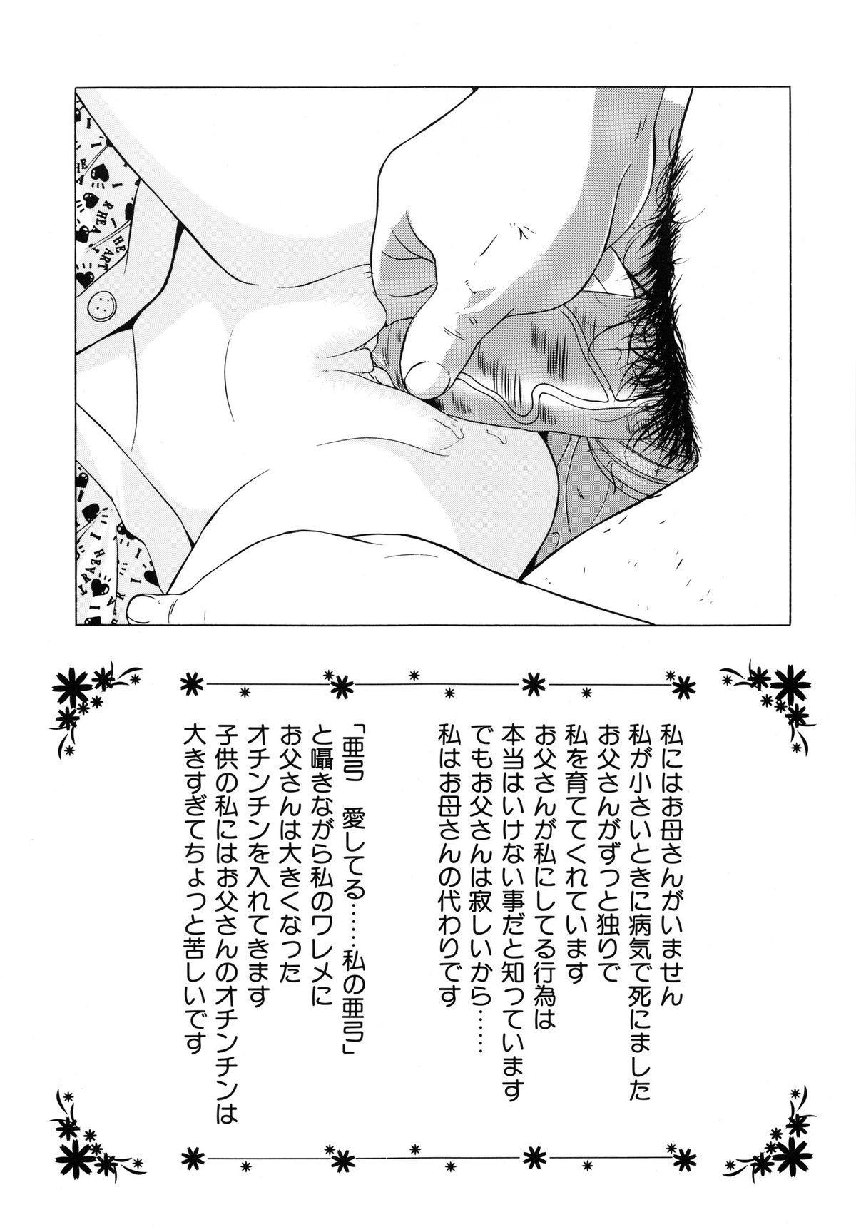 Shoukoujo 3 51