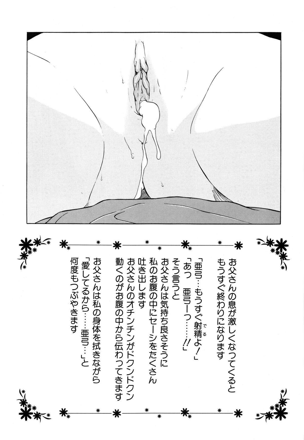 Shoukoujo 3 53