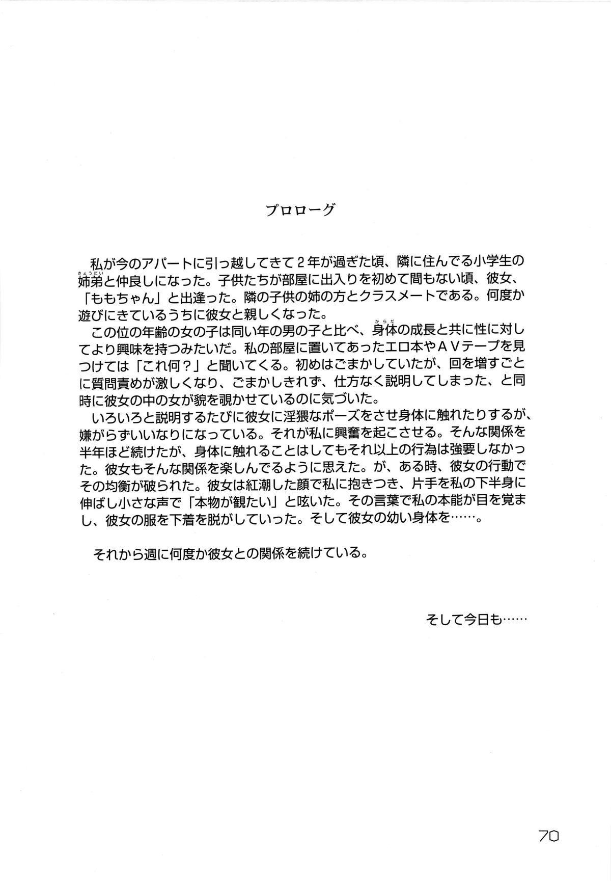 Shoukoujo 3 70