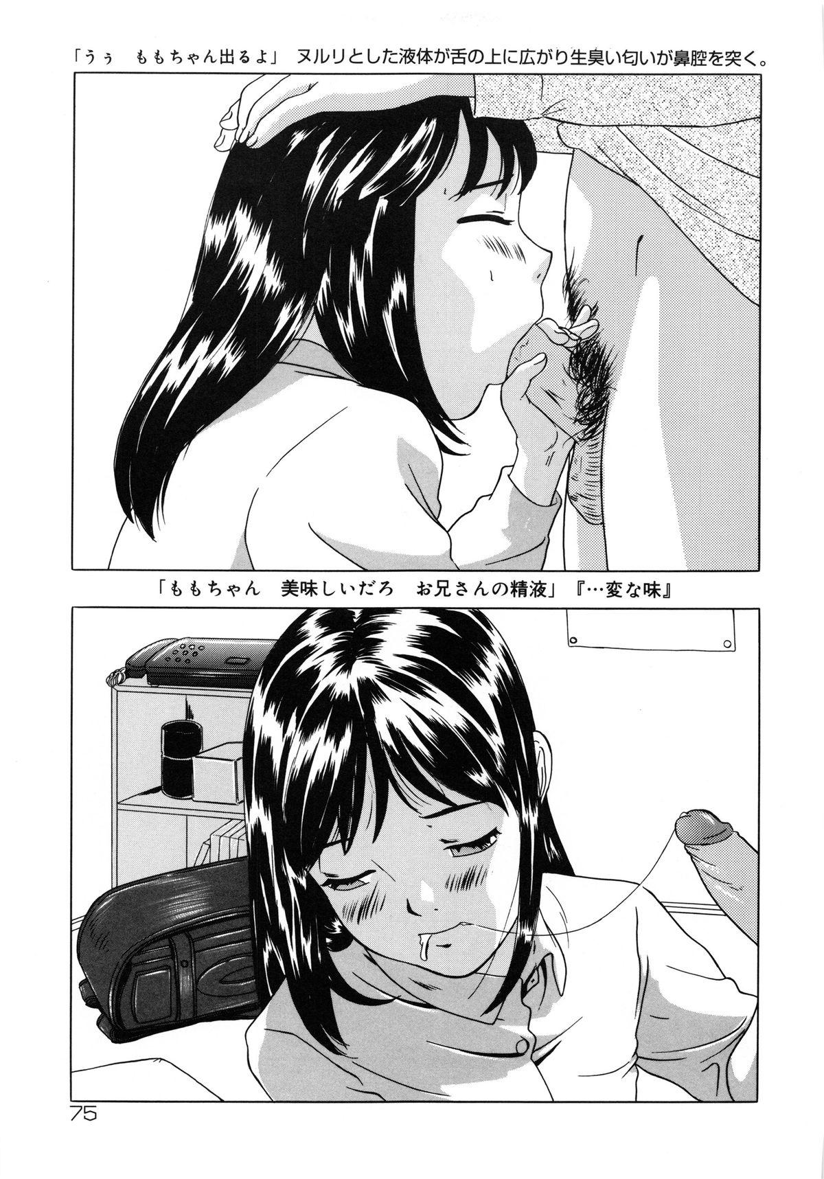 Shoukoujo 3 75