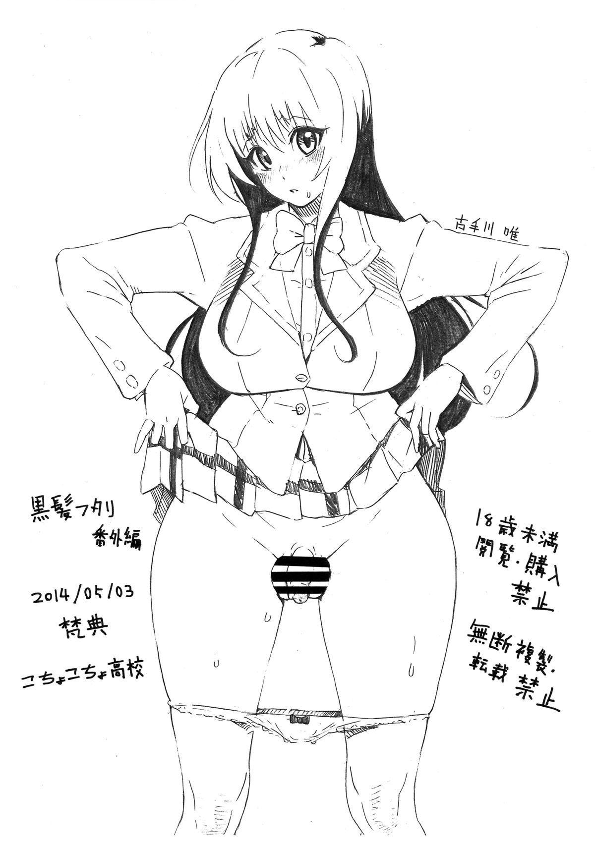 Kurokami Futari + Bangai Hen 11