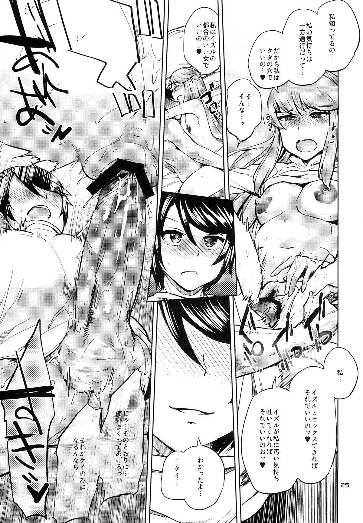 Maji Erotic Princess 24