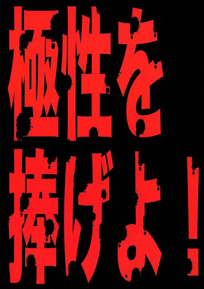 Kyokusei o Sasageyo!   Offer me your extreme nature! 1