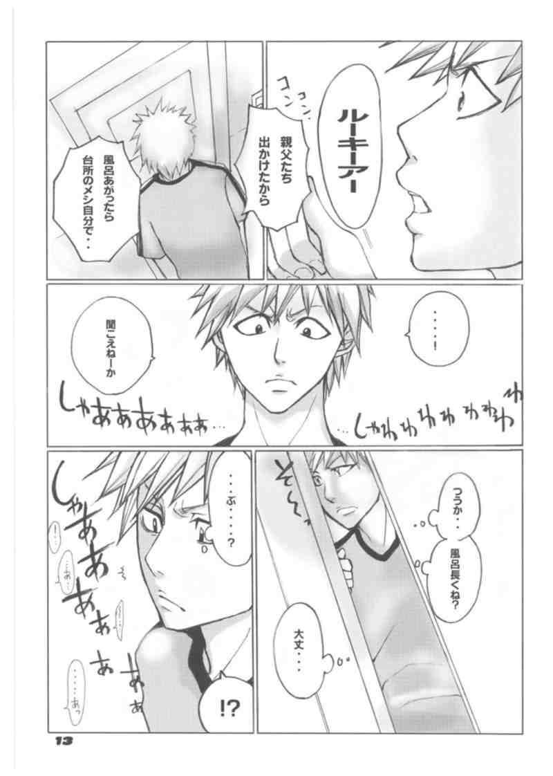 Tsundere ☆ minimum! 12