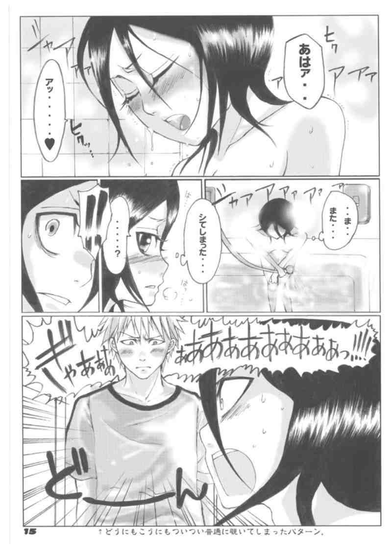 Tsundere ☆ minimum! 14