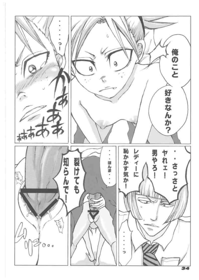 Tsundere ☆ minimum! 33