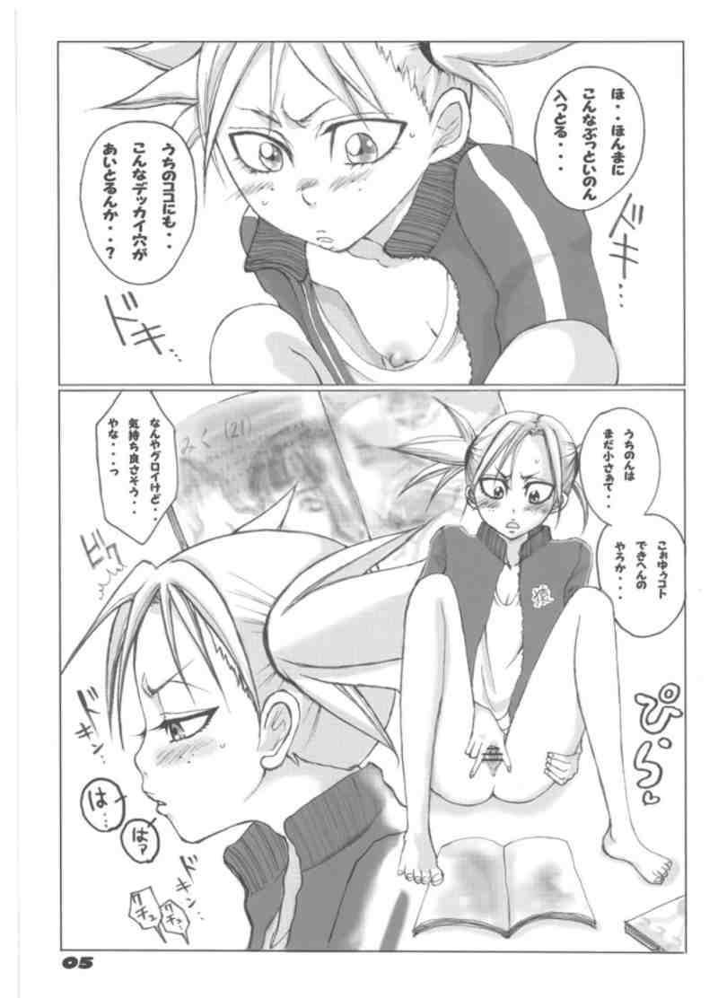 Tsundere ☆ minimum! 4