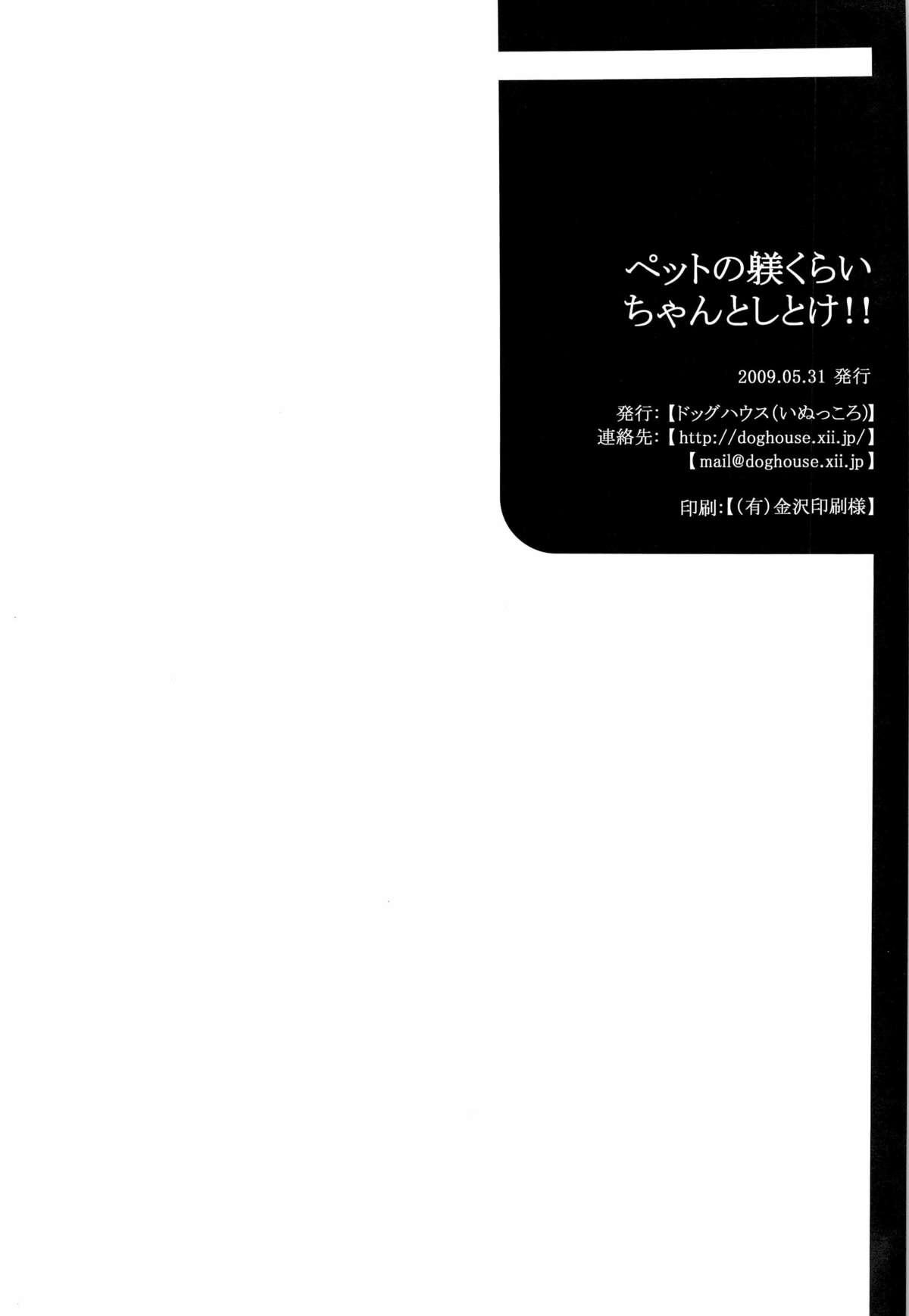Pet no Shitsuke Kurai Chanto Shitoke! ! 33