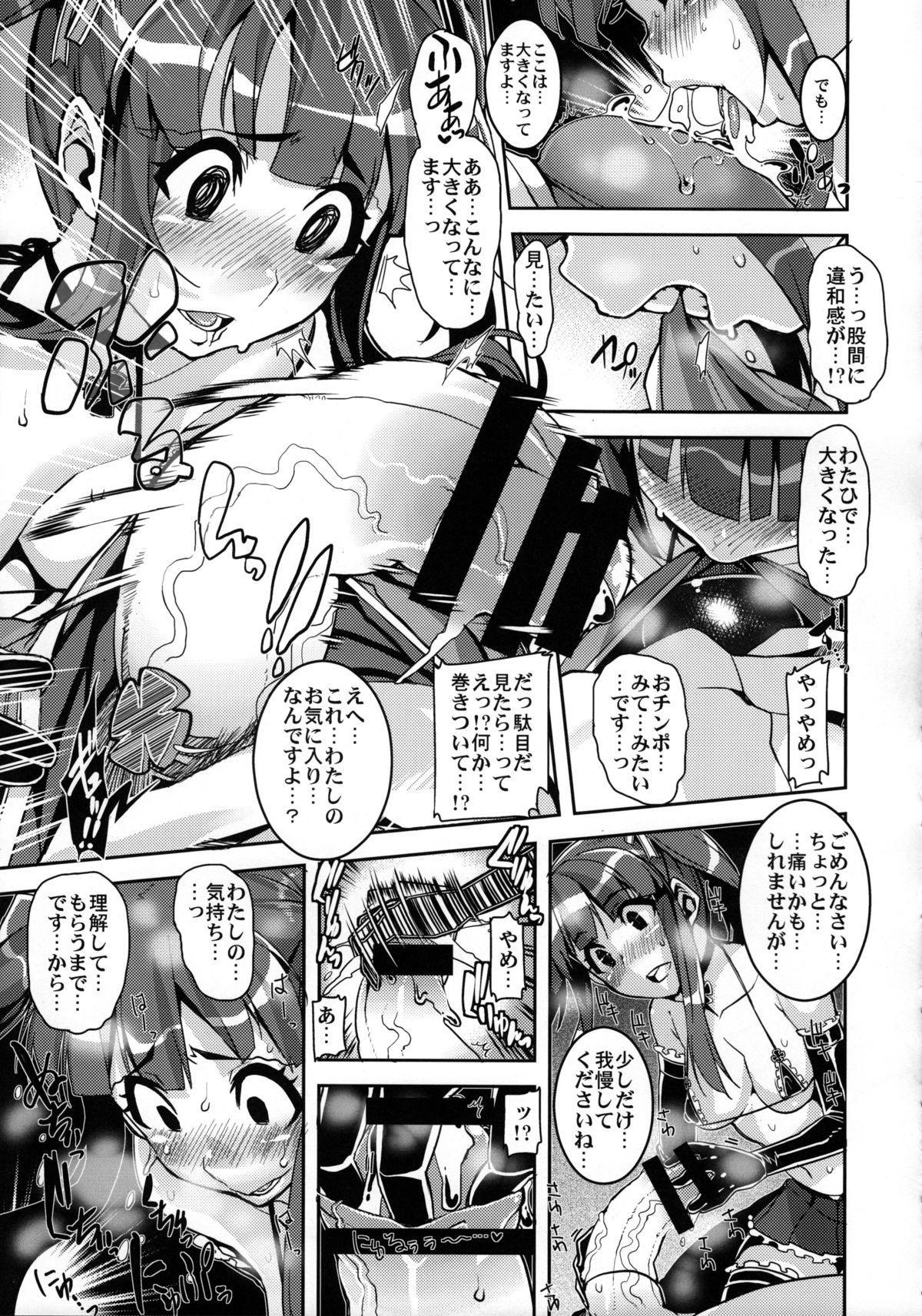 Kyousei:P Chieri Iro Kyokudai Up 9