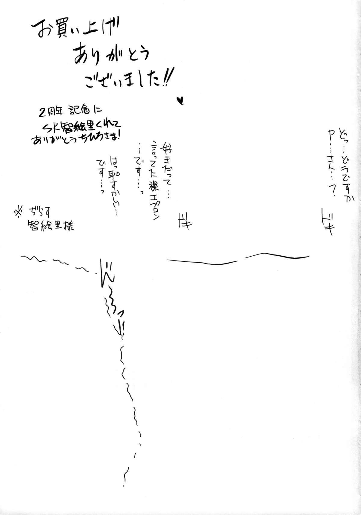 Kyousei:P Chieri Iro Kyokudai Up 25