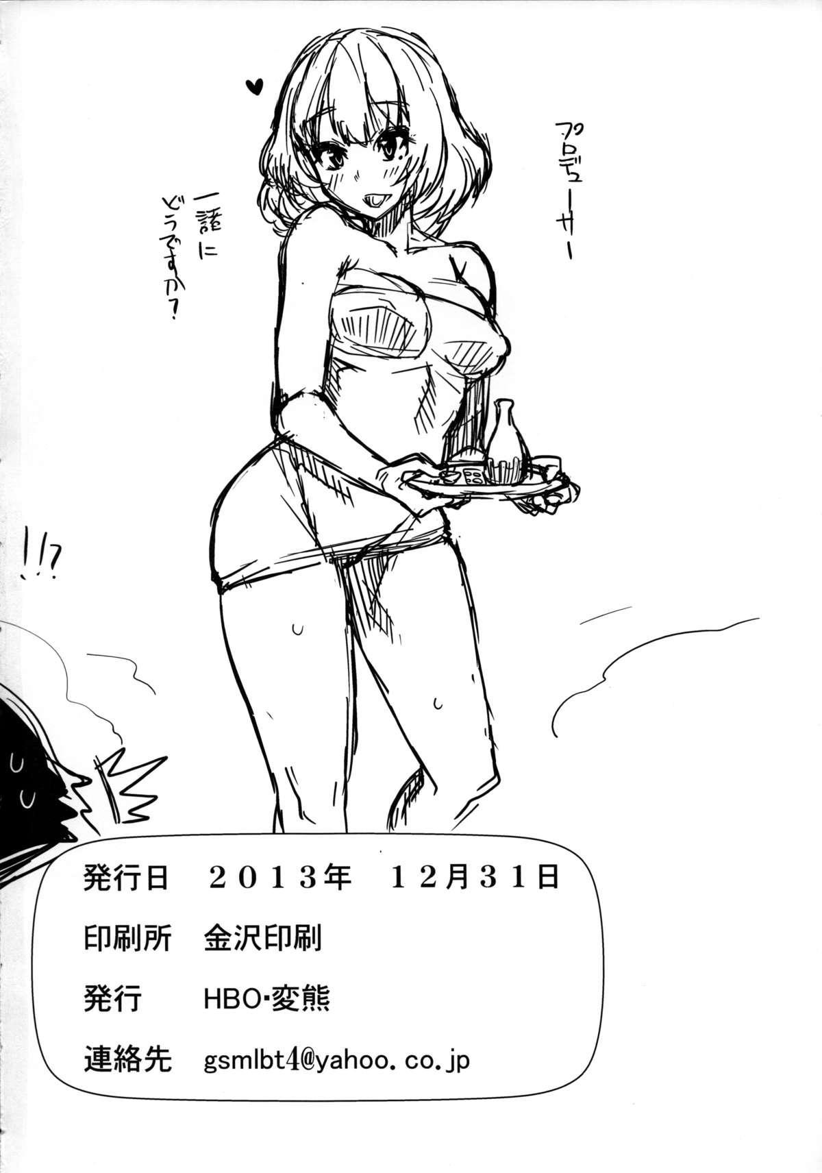 Kyousei:P Chieri Iro Kyokudai Up 26