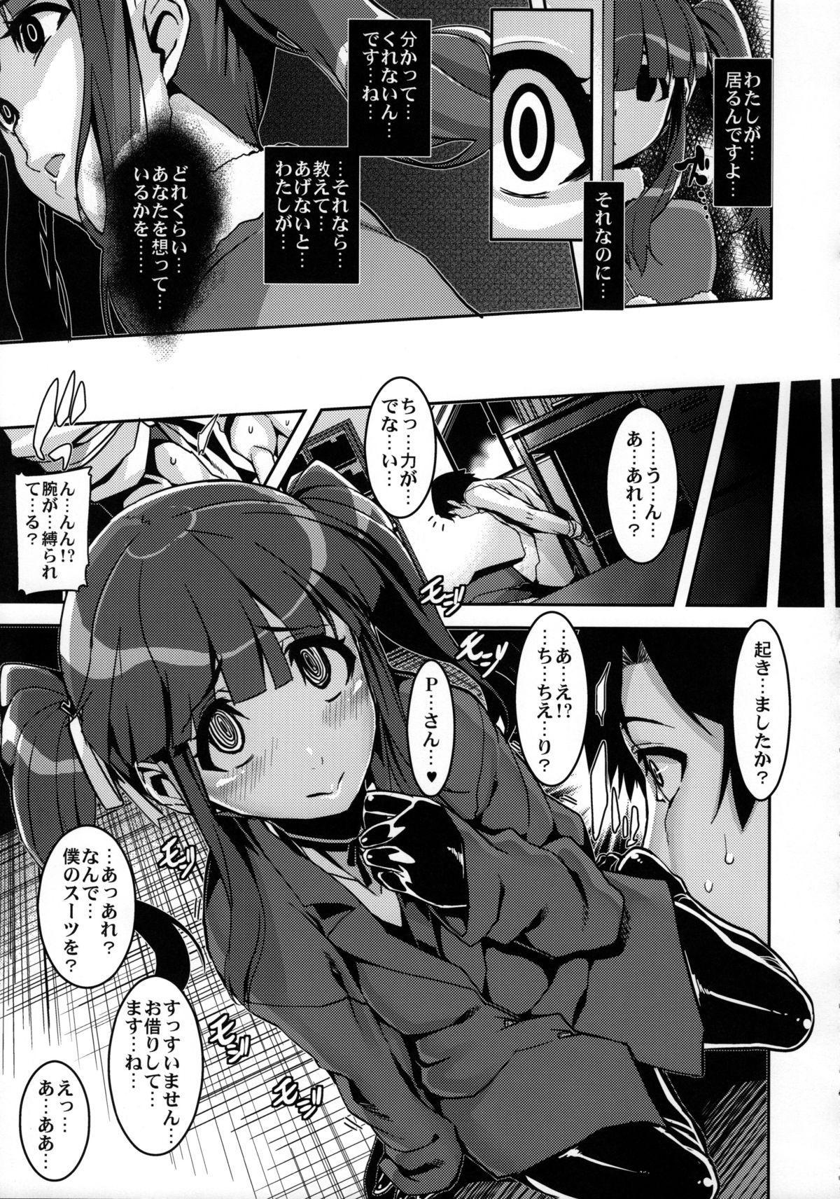 Kyousei:P Chieri Iro Kyokudai Up 5