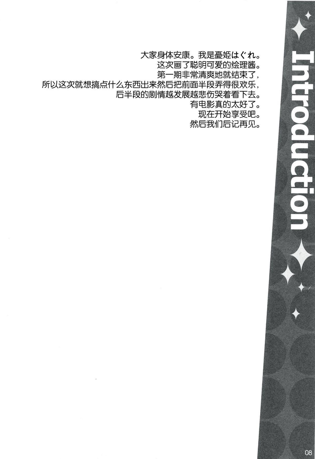 Erichi no Tobira 7