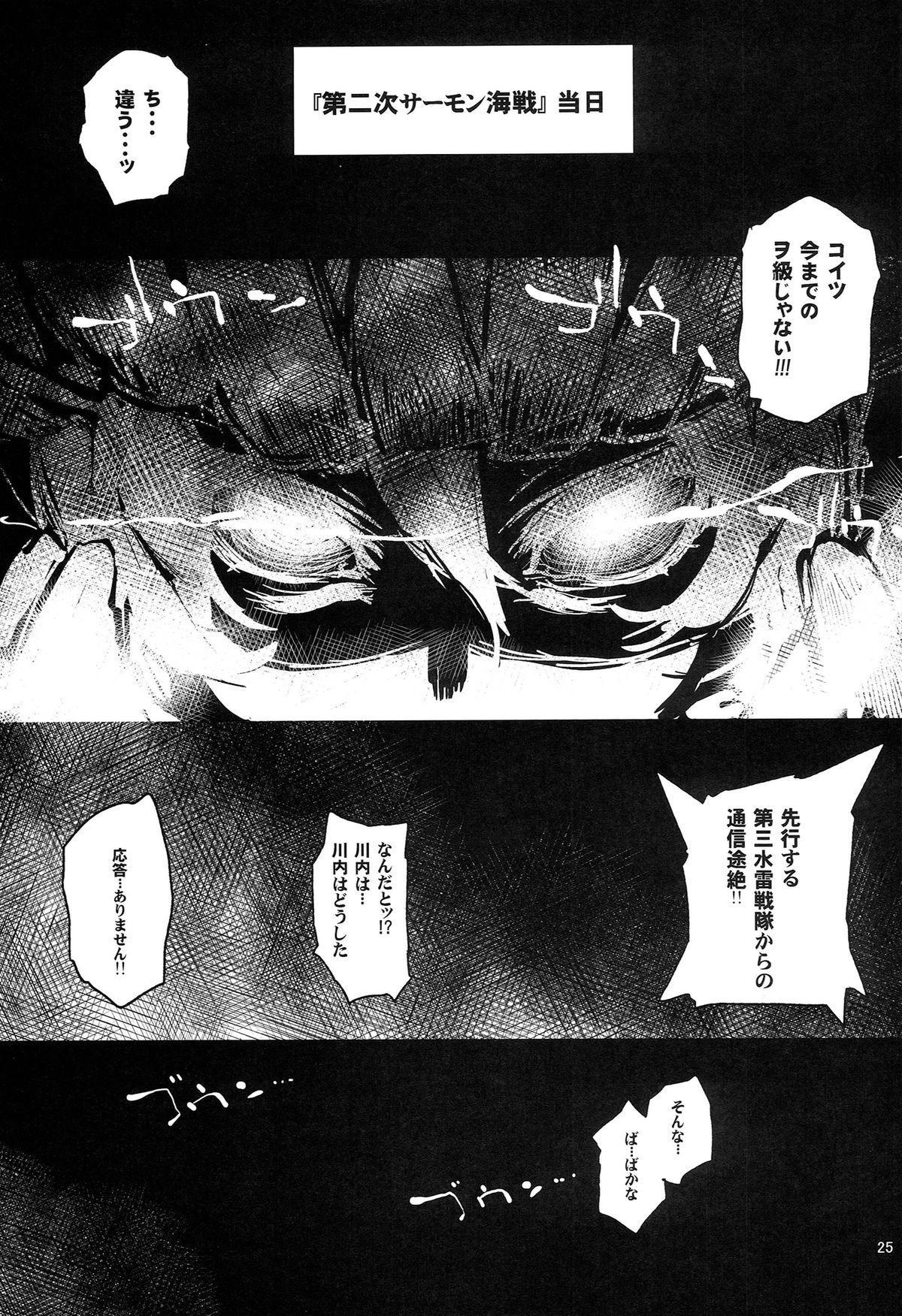 Youkoso Chou Sendai Tokku 24