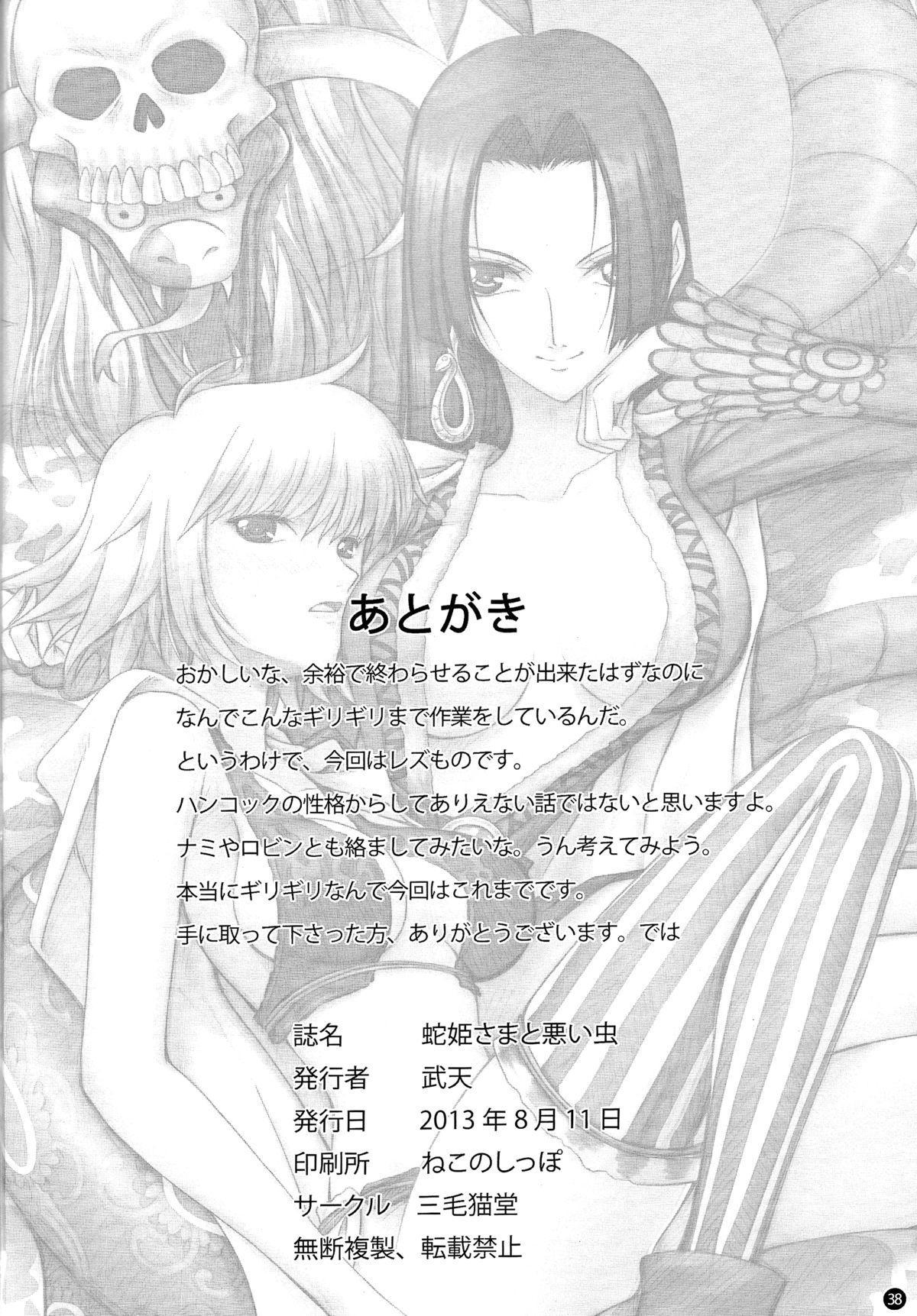 (C84) [Mikenekodou (Muten)] Hebihime-sama to Warui Mushi | Hebihime-Sama Punishes Margaret (One Piece) [English] {doujin-moe.us} 36