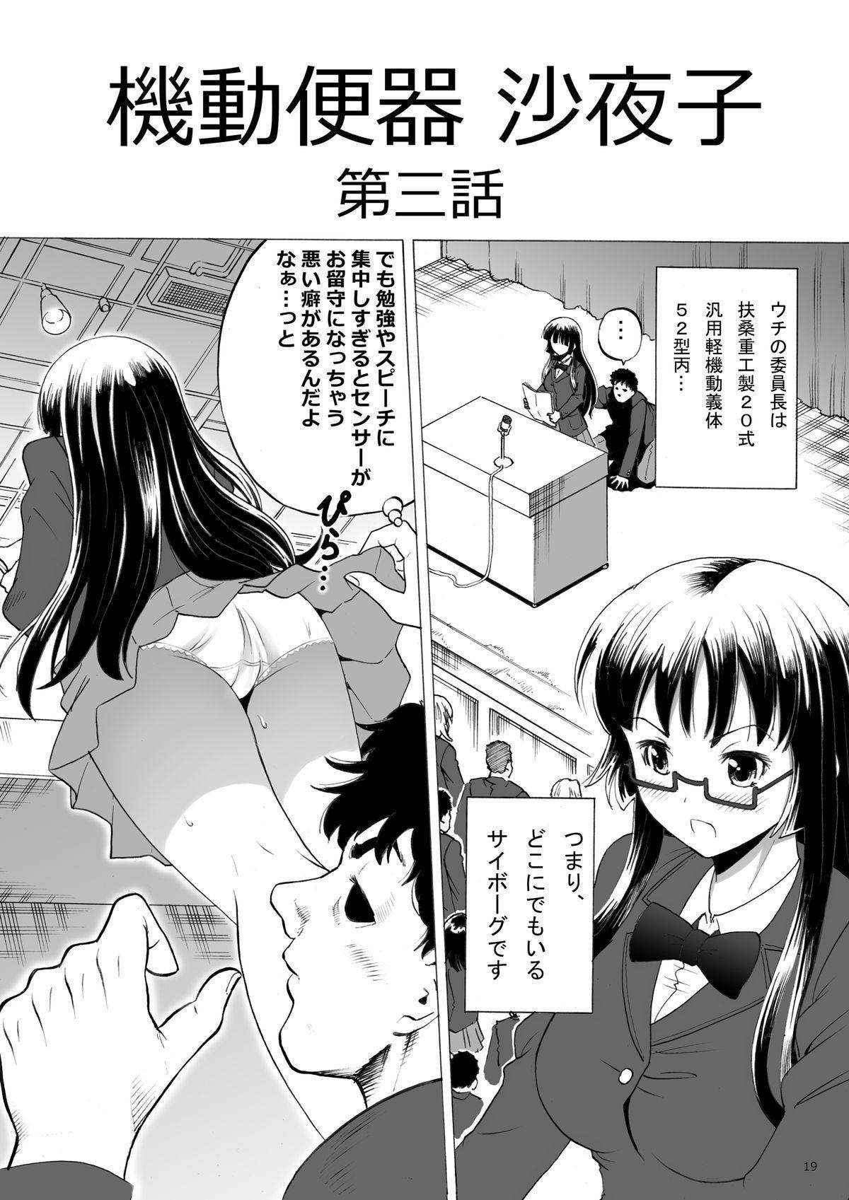 Kidoubenki Sayoko 18