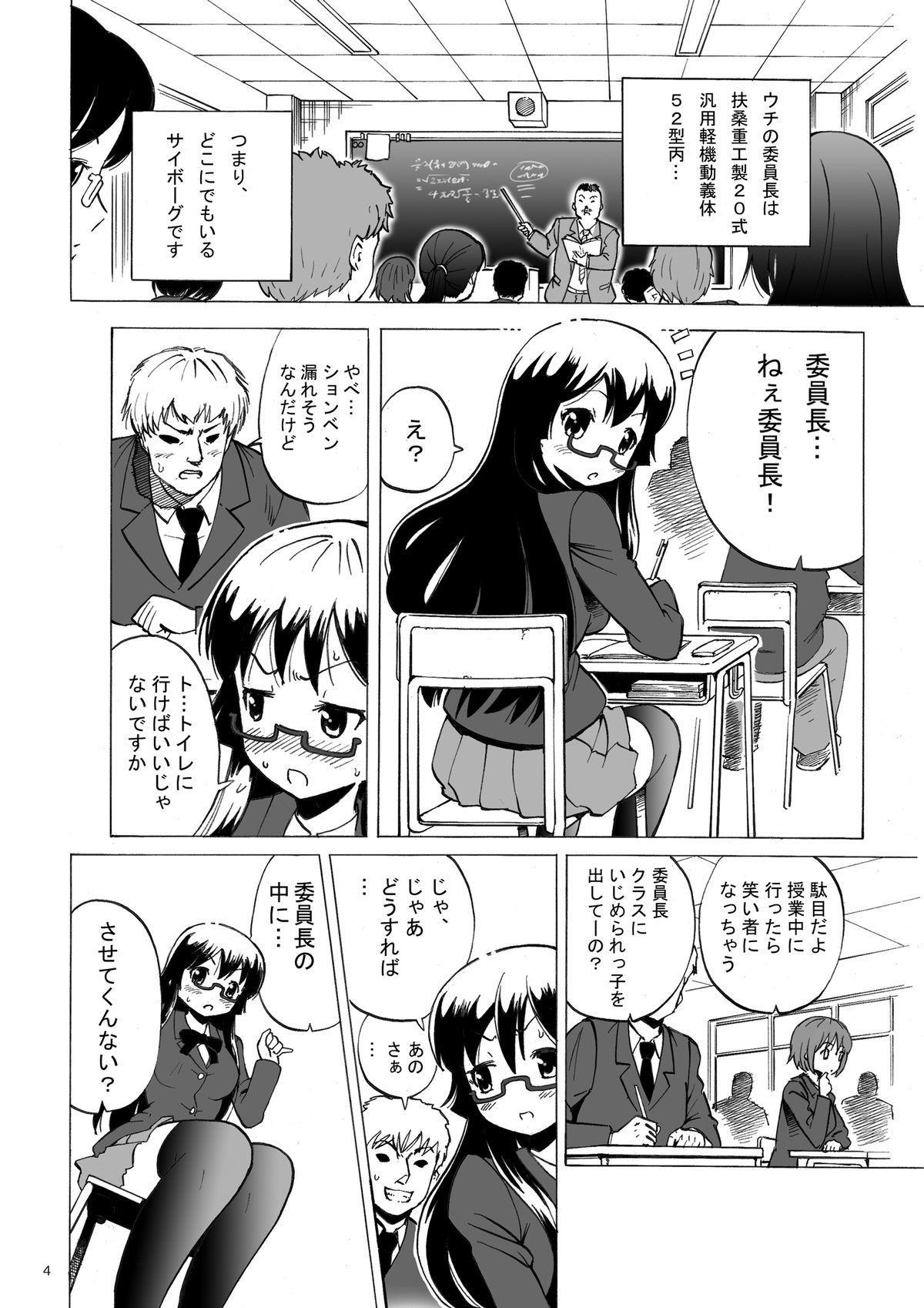 Kidoubenki Sayoko 3