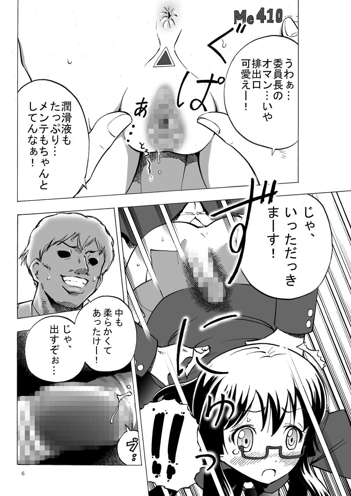 Kidoubenki Sayoko 5