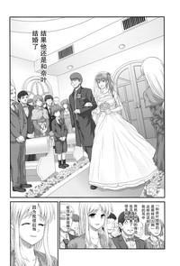 Kitamama Fate-chan 4