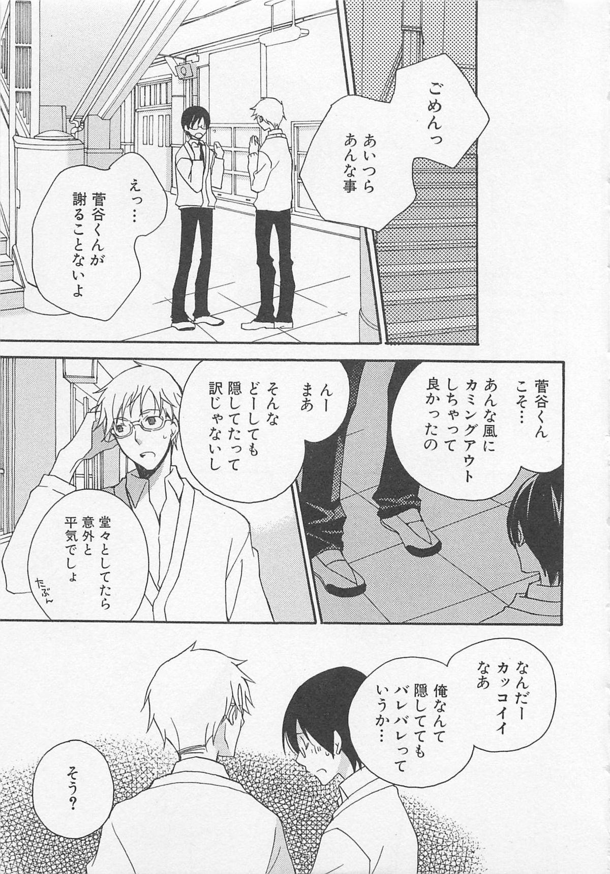 Shounentachi Vol. 2 107