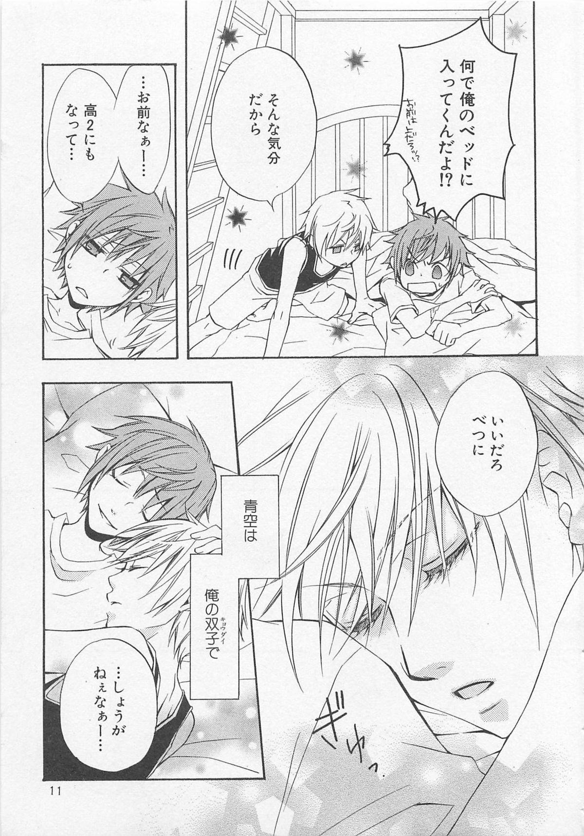 Shounentachi Vol. 2 11