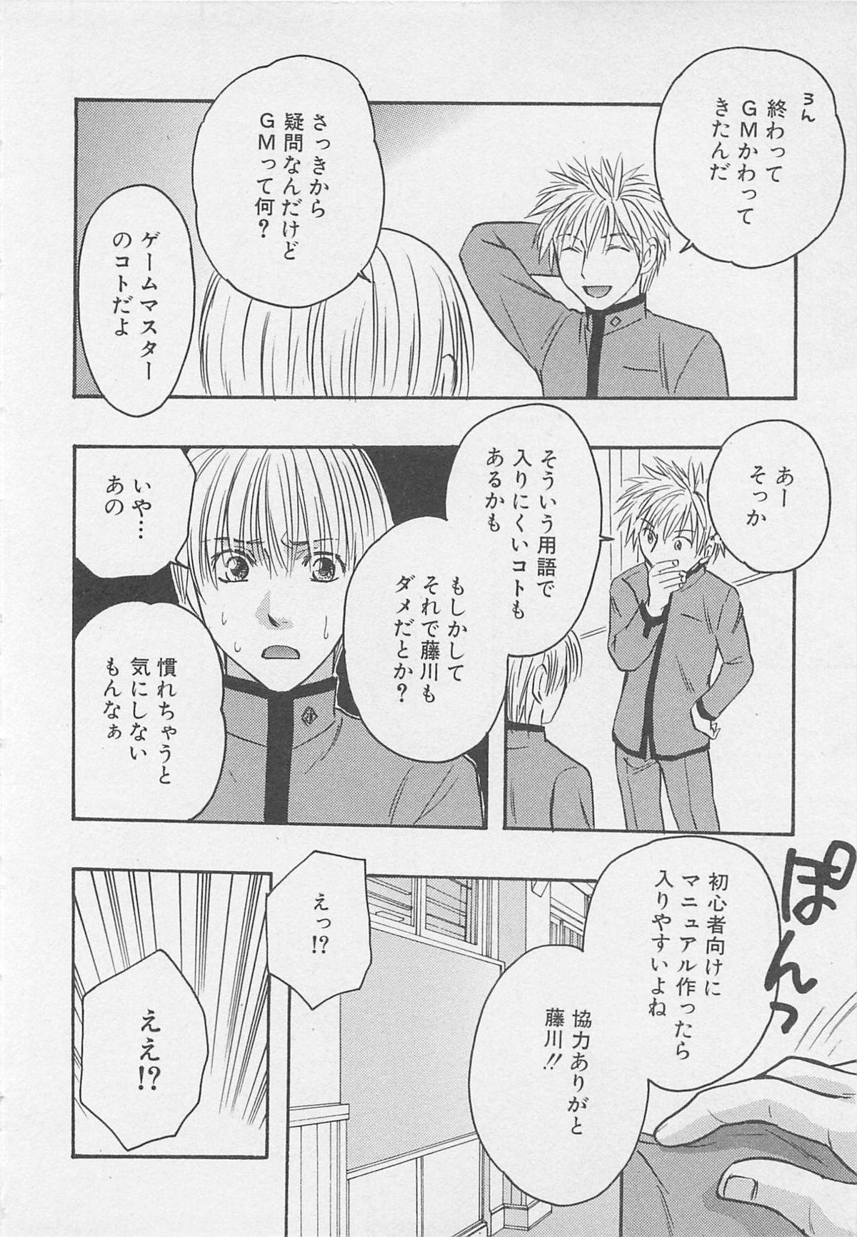 Shounentachi Vol. 2 124