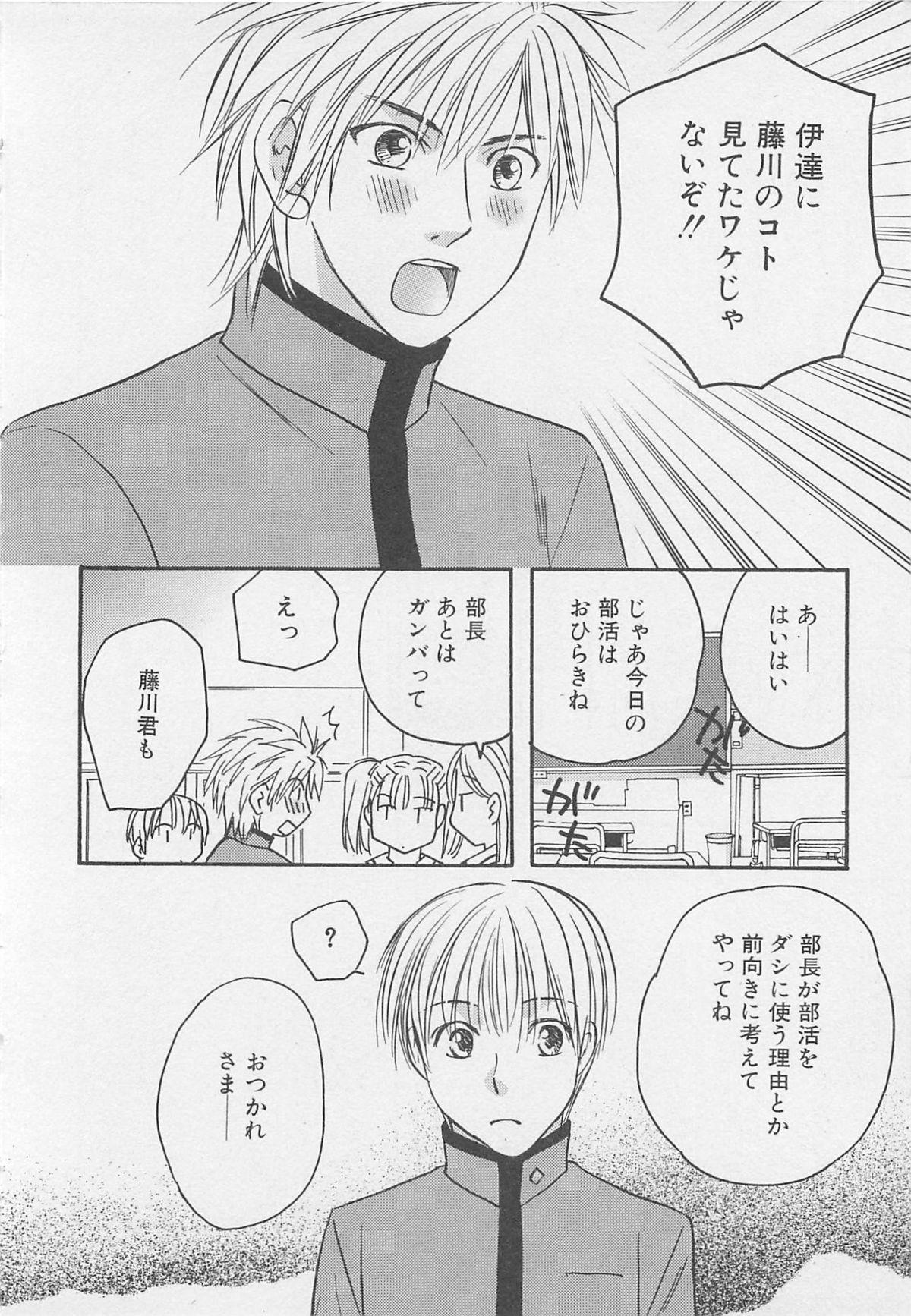Shounentachi Vol. 2 128