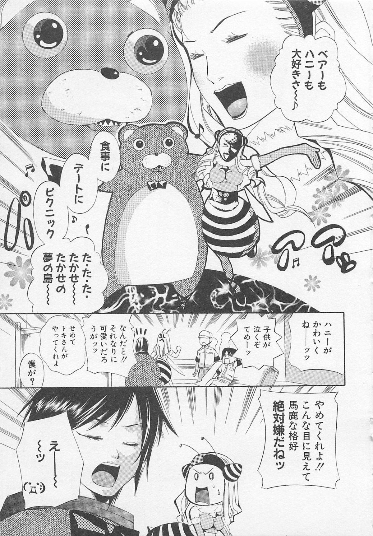Shounentachi Vol. 2 139