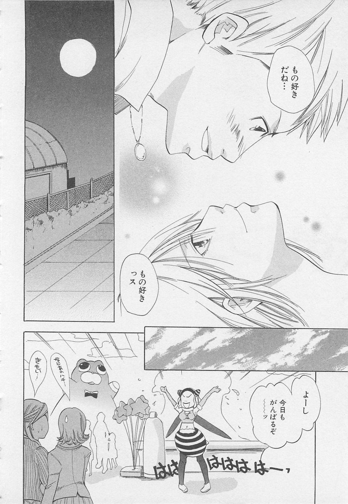 Shounentachi Vol. 2 146