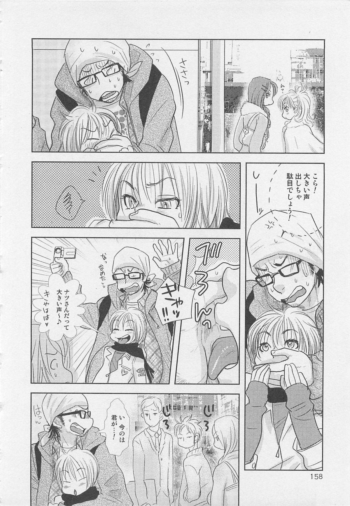 Shounentachi Vol. 2 158