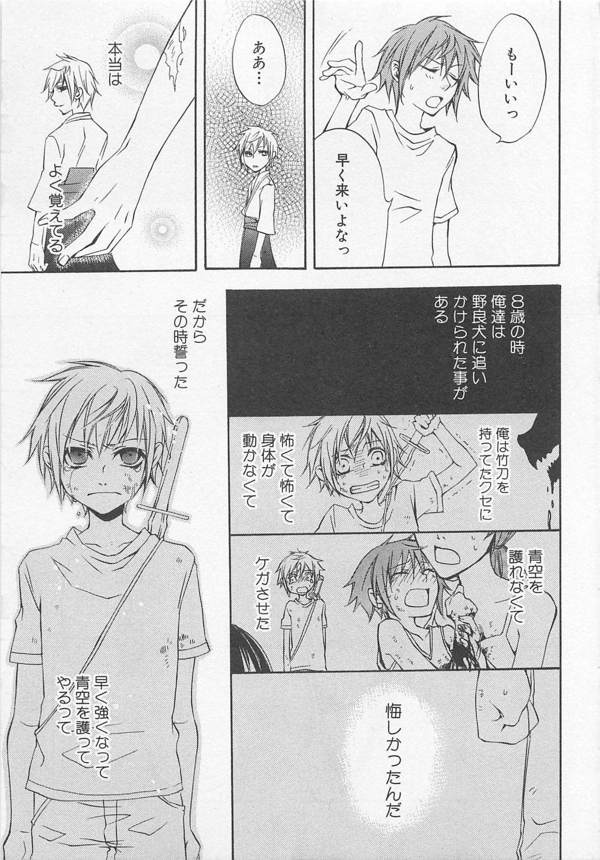 Shounentachi Vol. 2 15