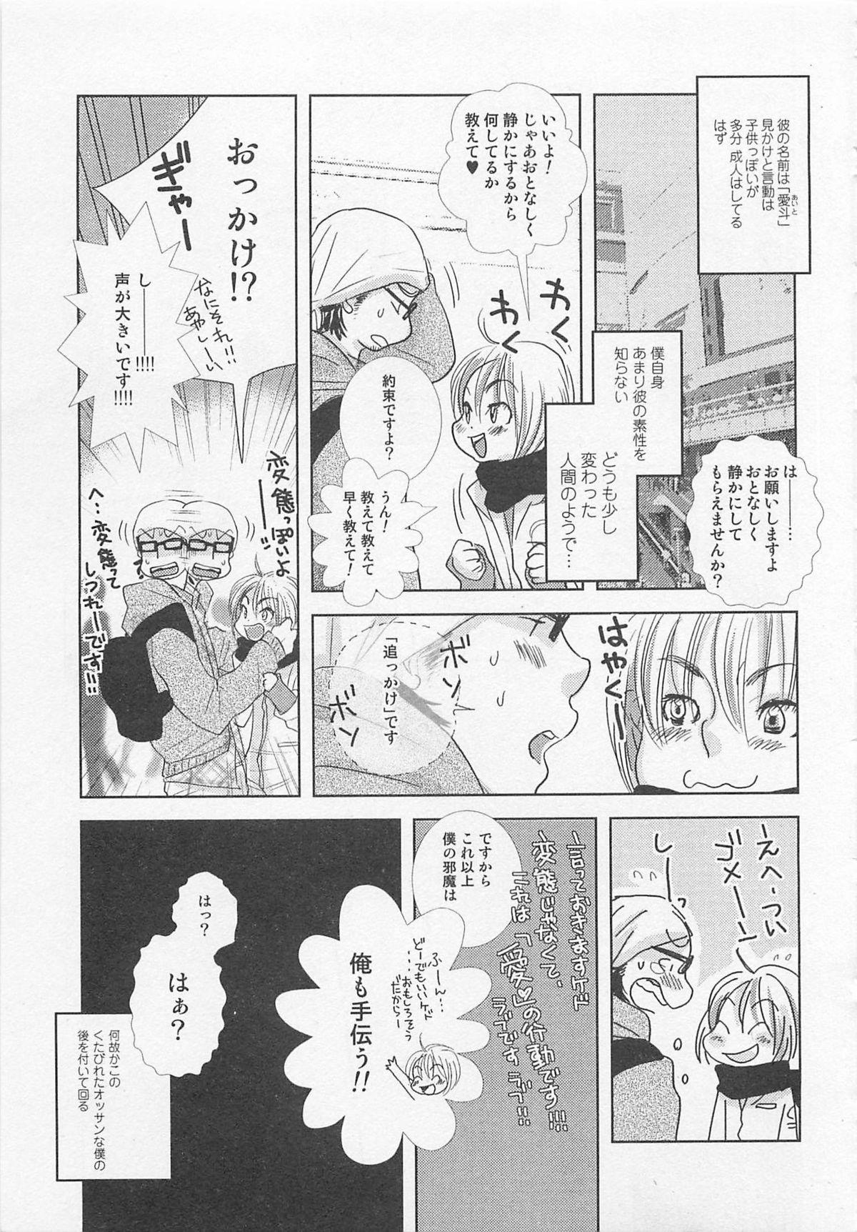 Shounentachi Vol. 2 159