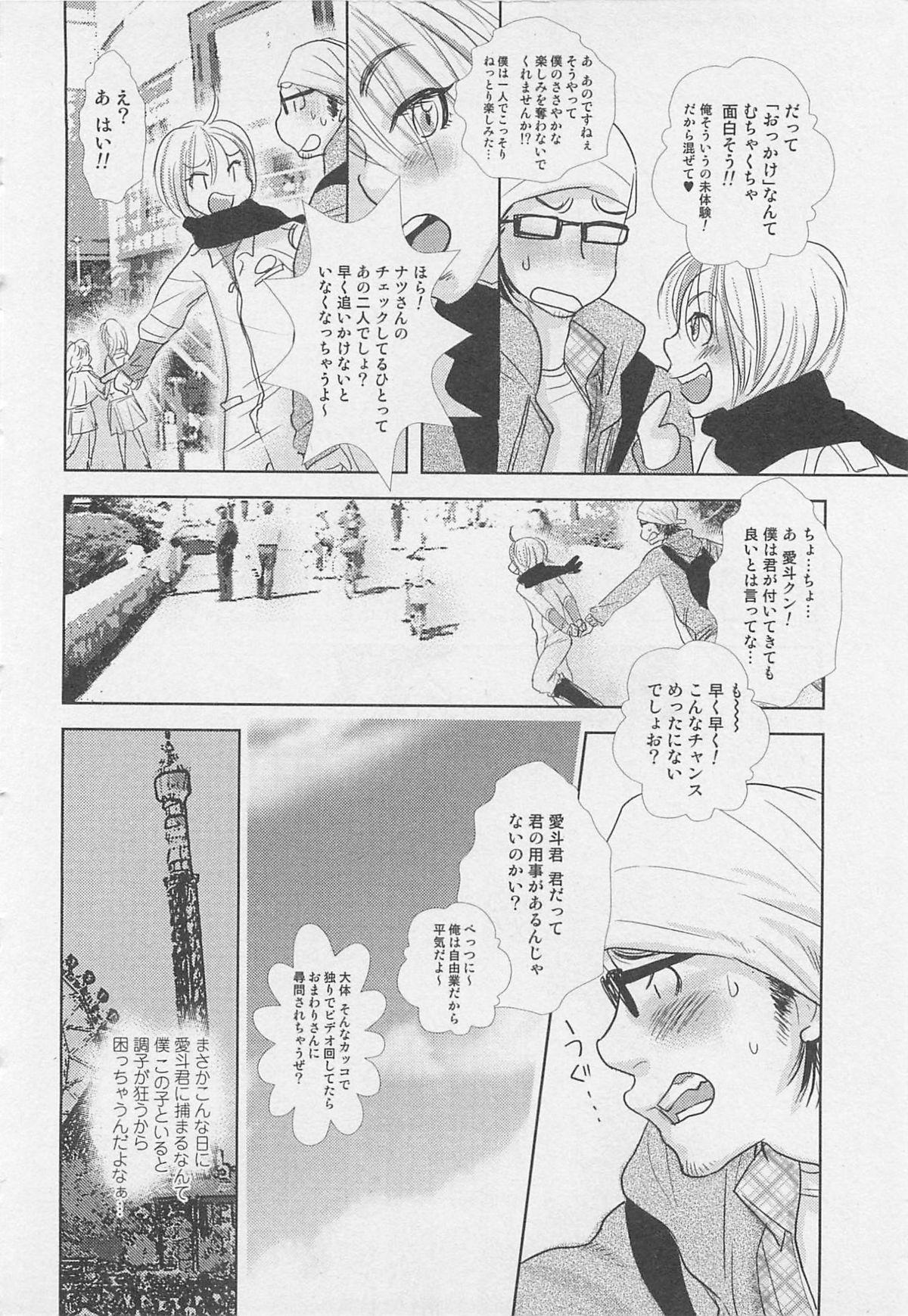 Shounentachi Vol. 2 160