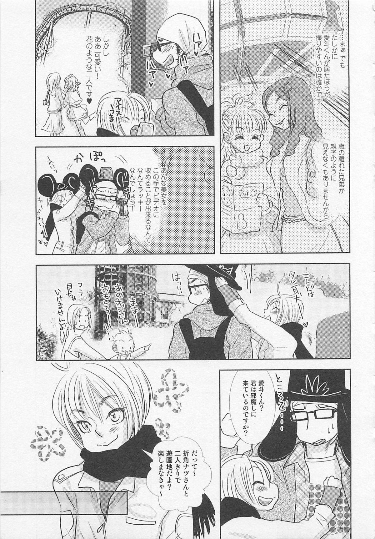 Shounentachi Vol. 2 161