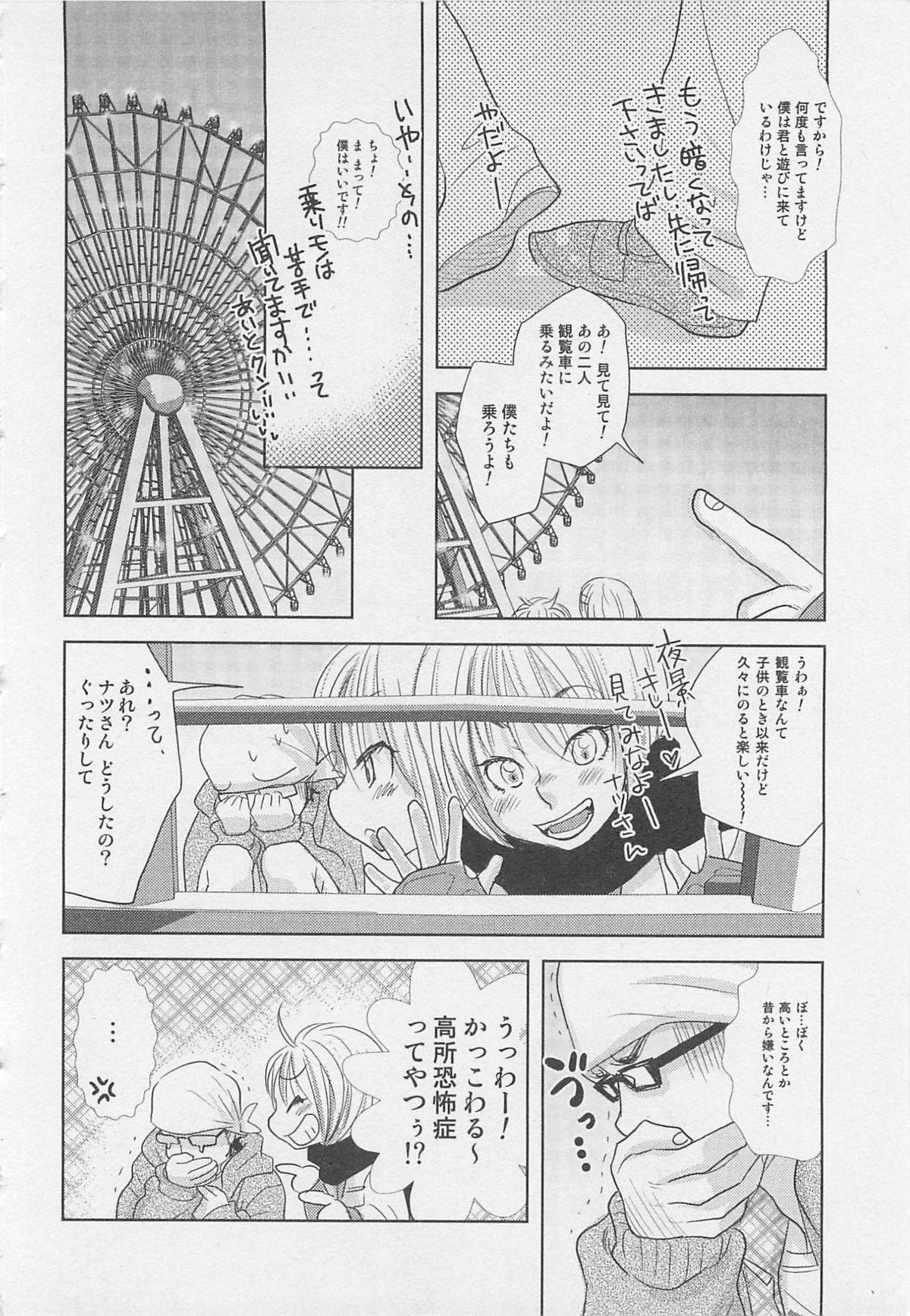 Shounentachi Vol. 2 162
