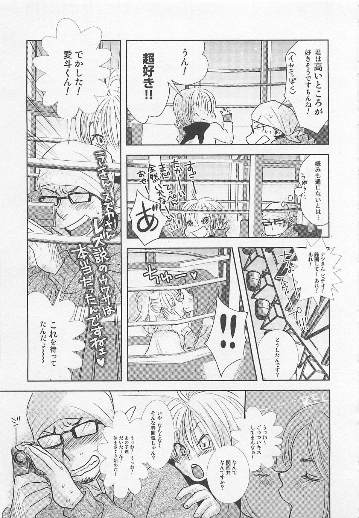 Shounentachi Vol. 2 163