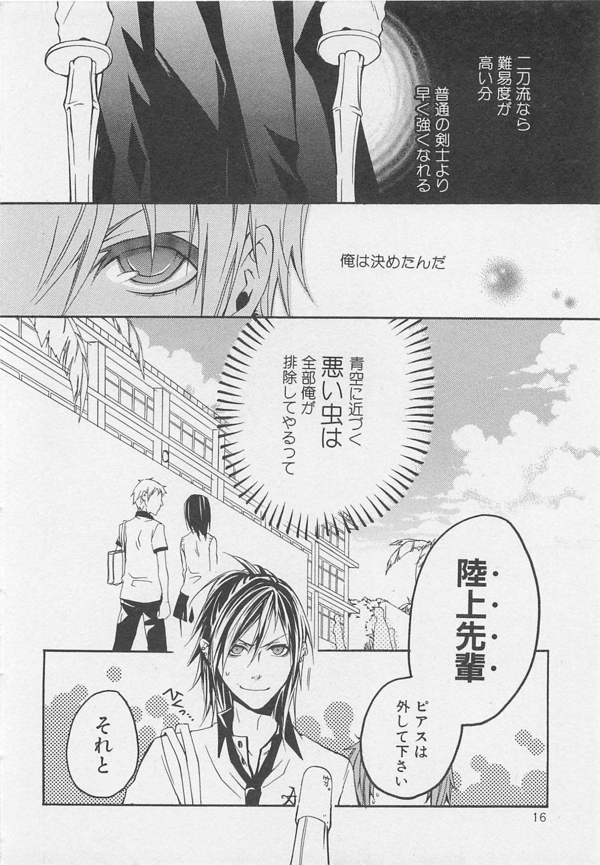 Shounentachi Vol. 2 16