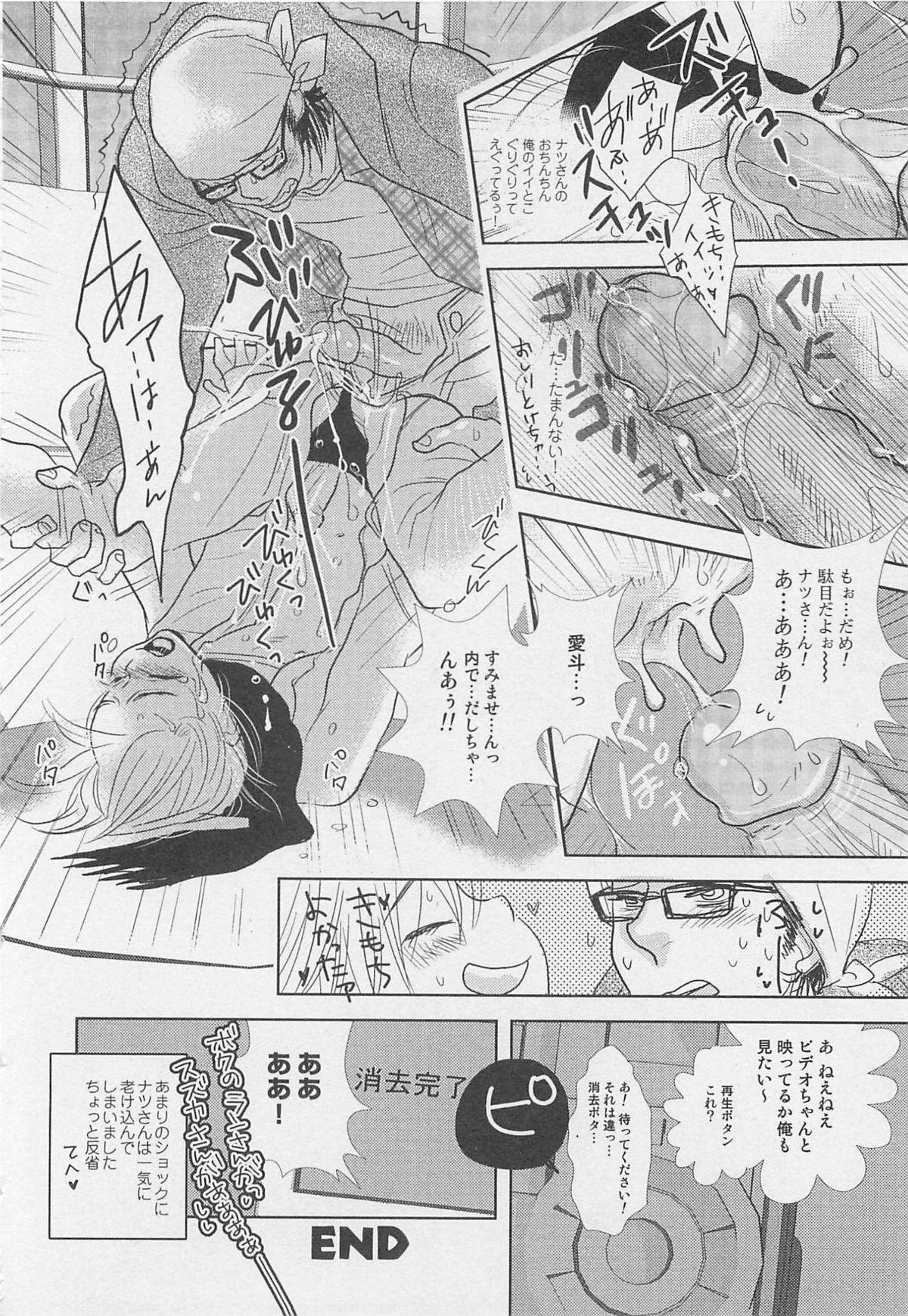 Shounentachi Vol. 2 174