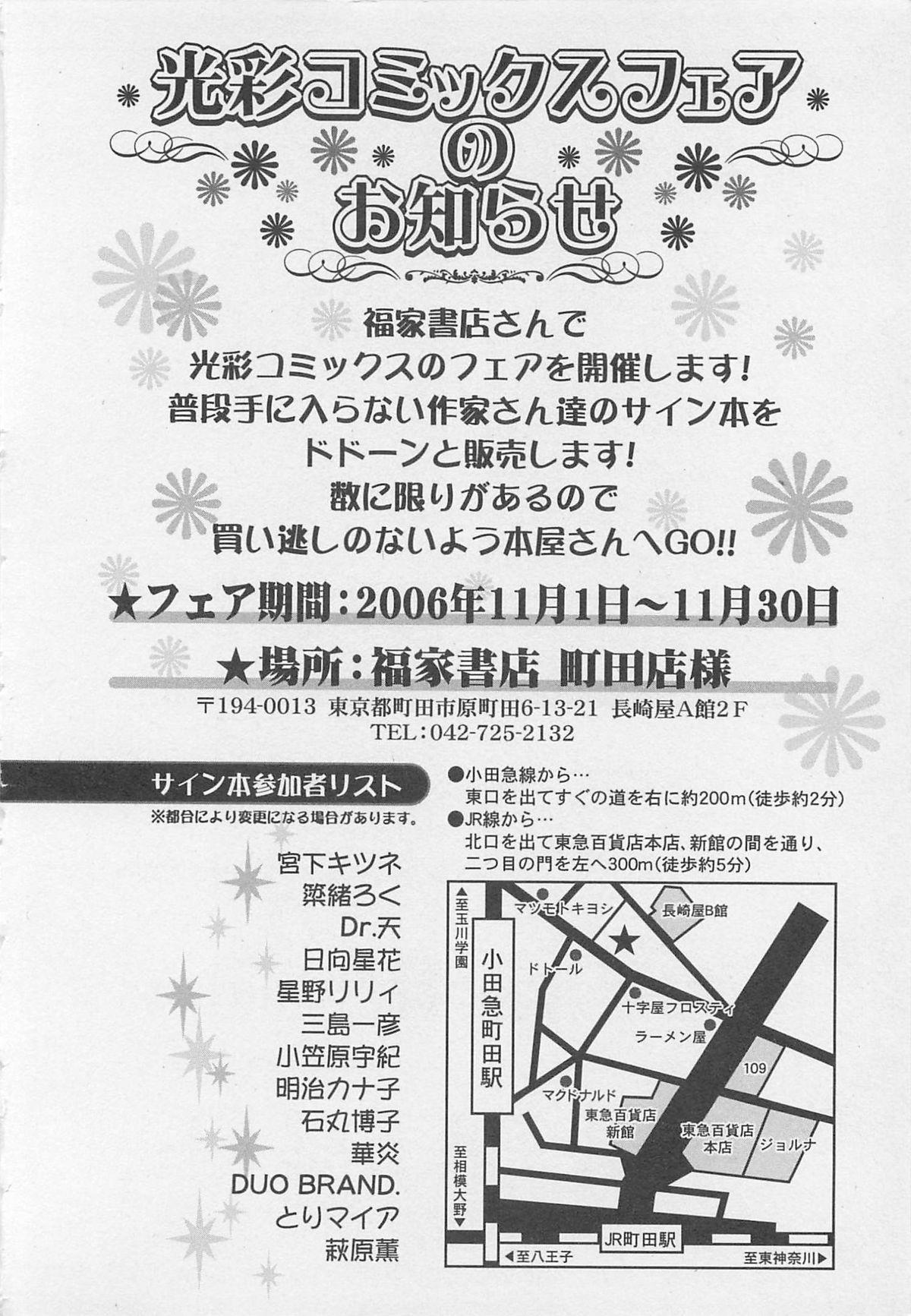 Shounentachi Vol. 2 178