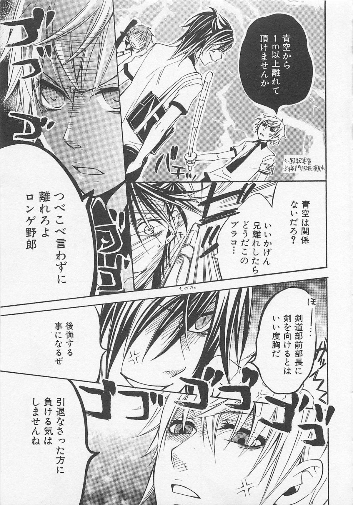Shounentachi Vol. 2 17