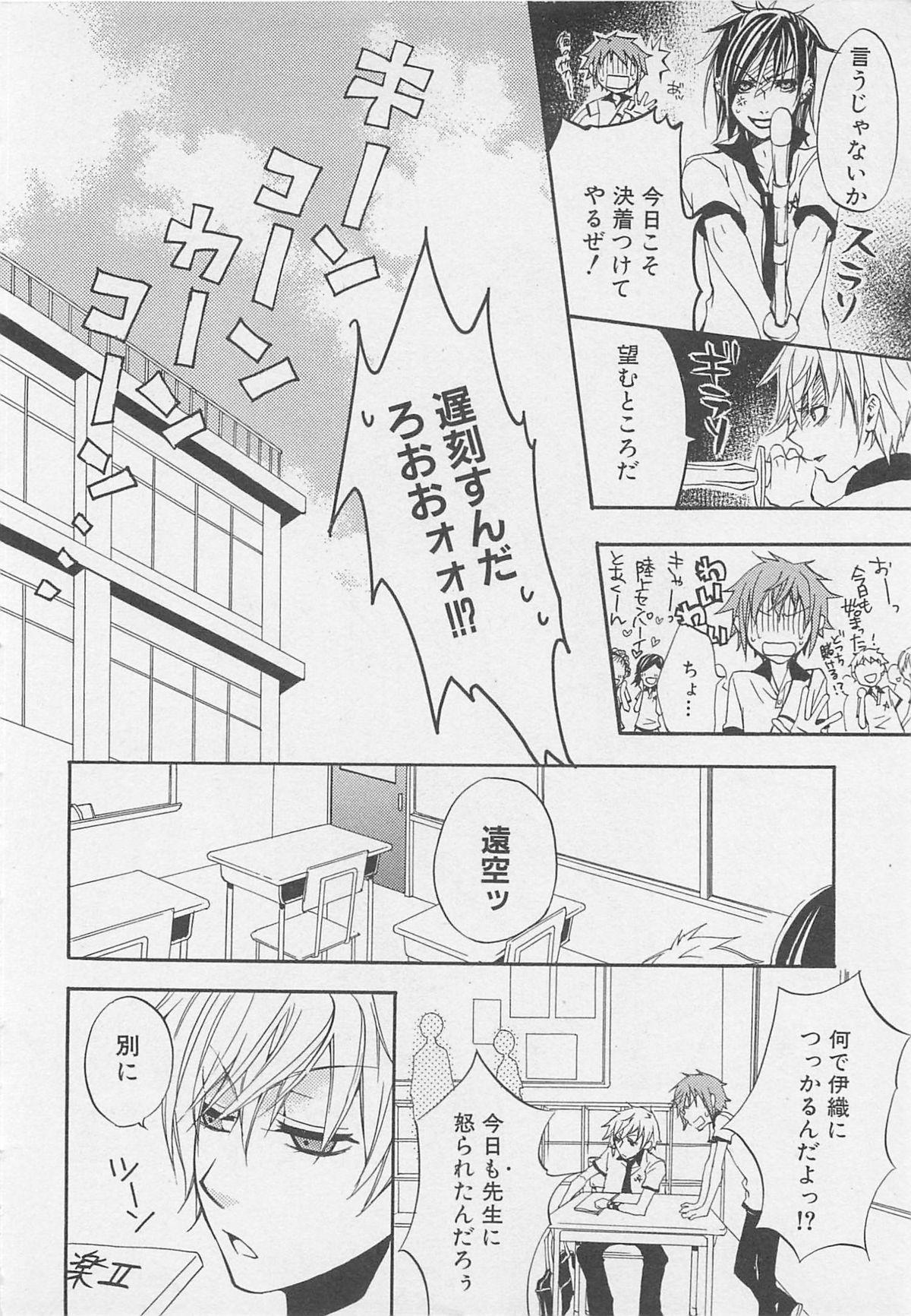 Shounentachi Vol. 2 18
