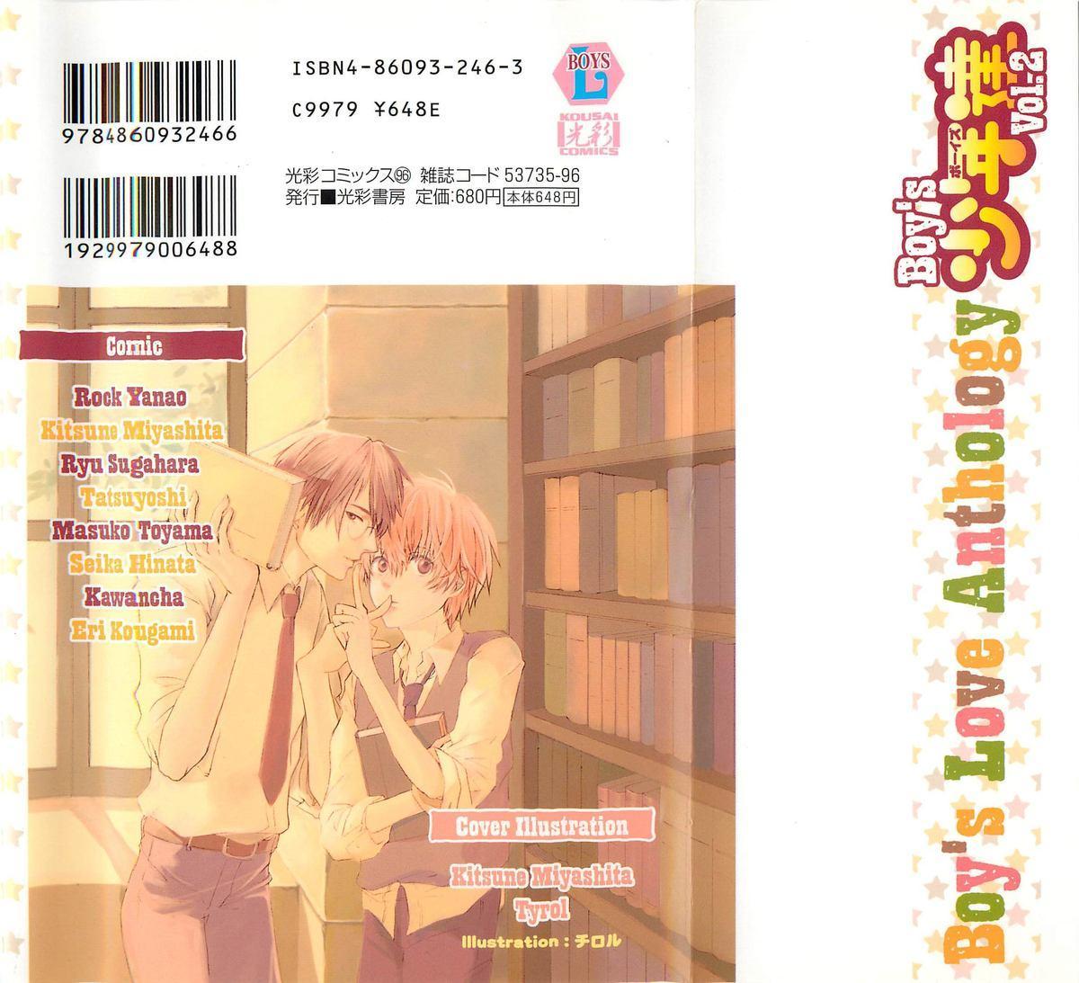 Shounentachi Vol. 2 1