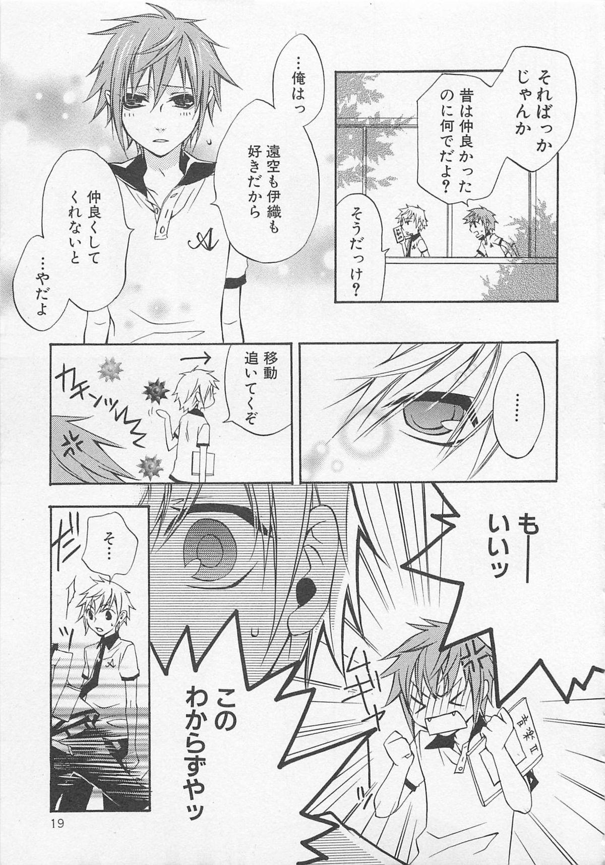 Shounentachi Vol. 2 19