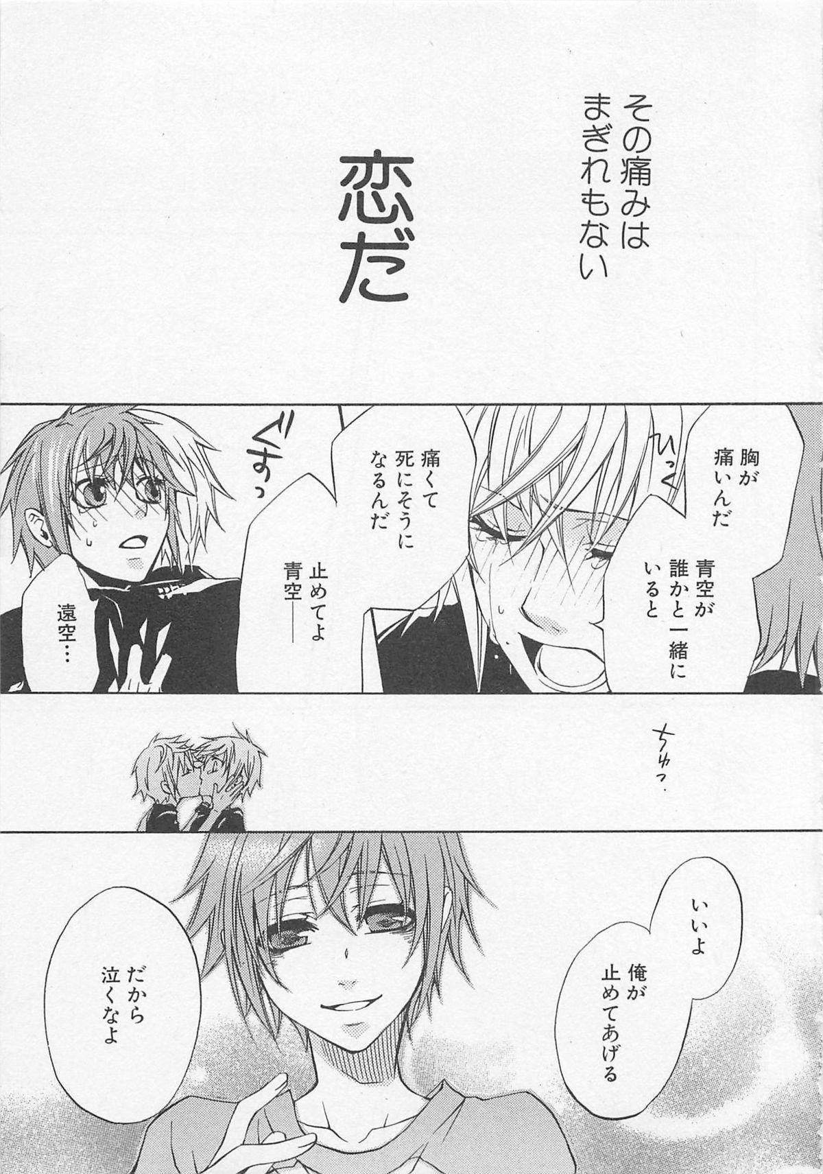 Shounentachi Vol. 2 27