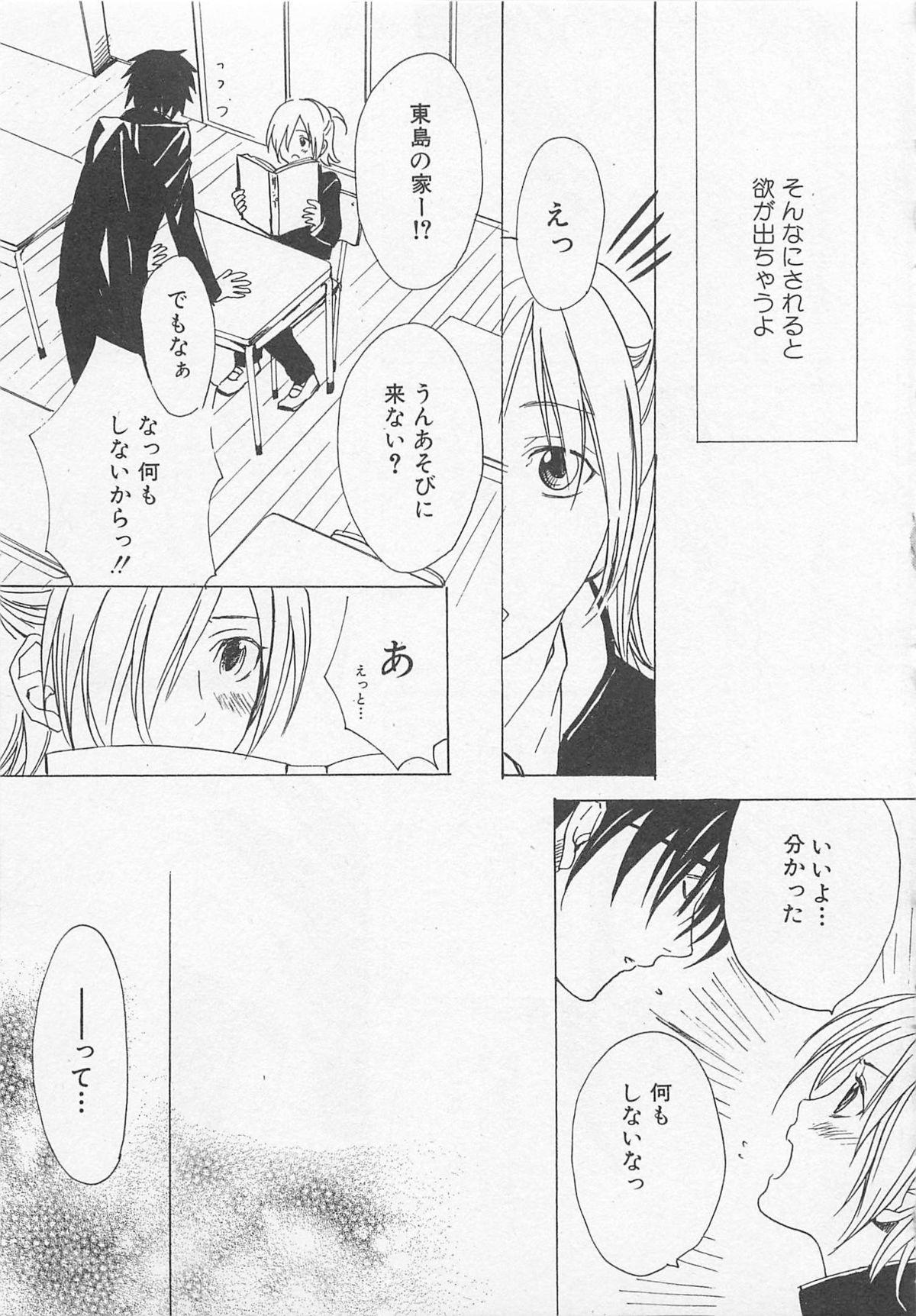Shounentachi Vol. 2 49