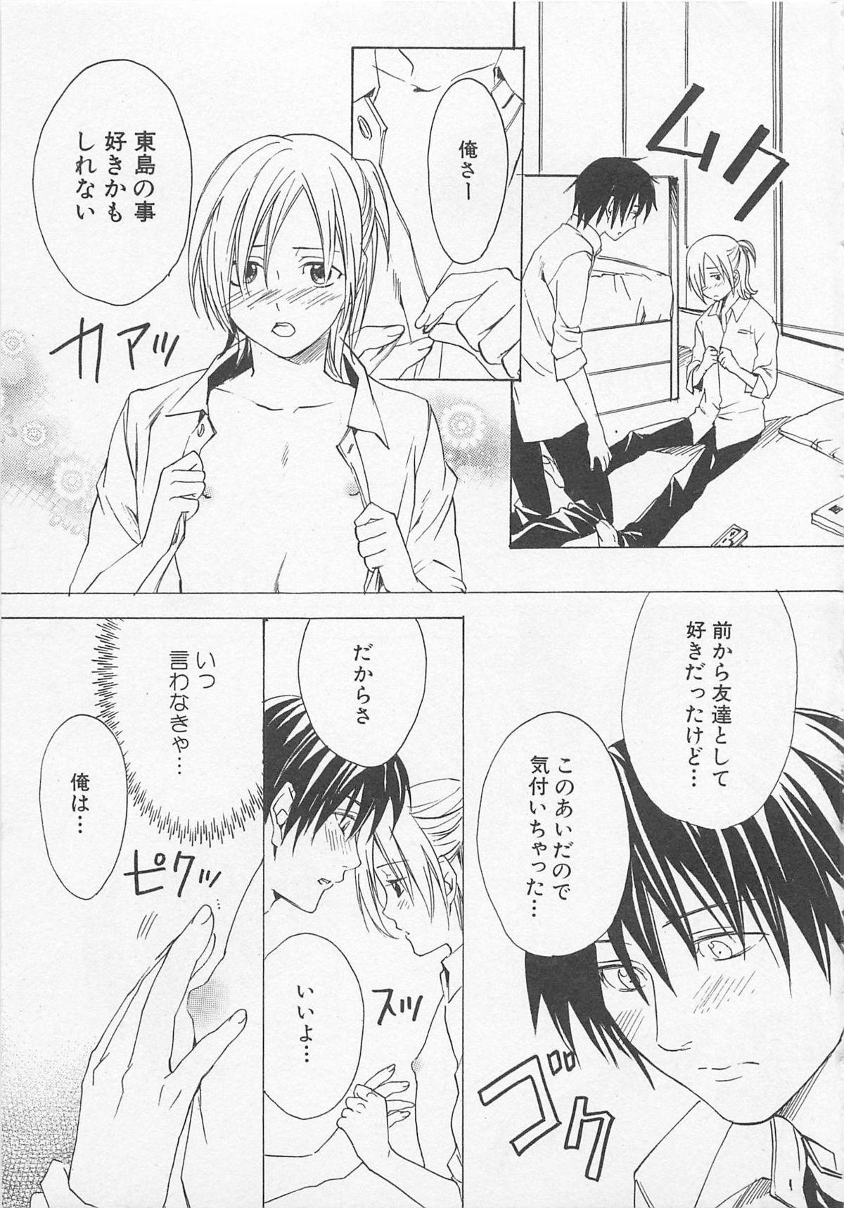 Shounentachi Vol. 2 51