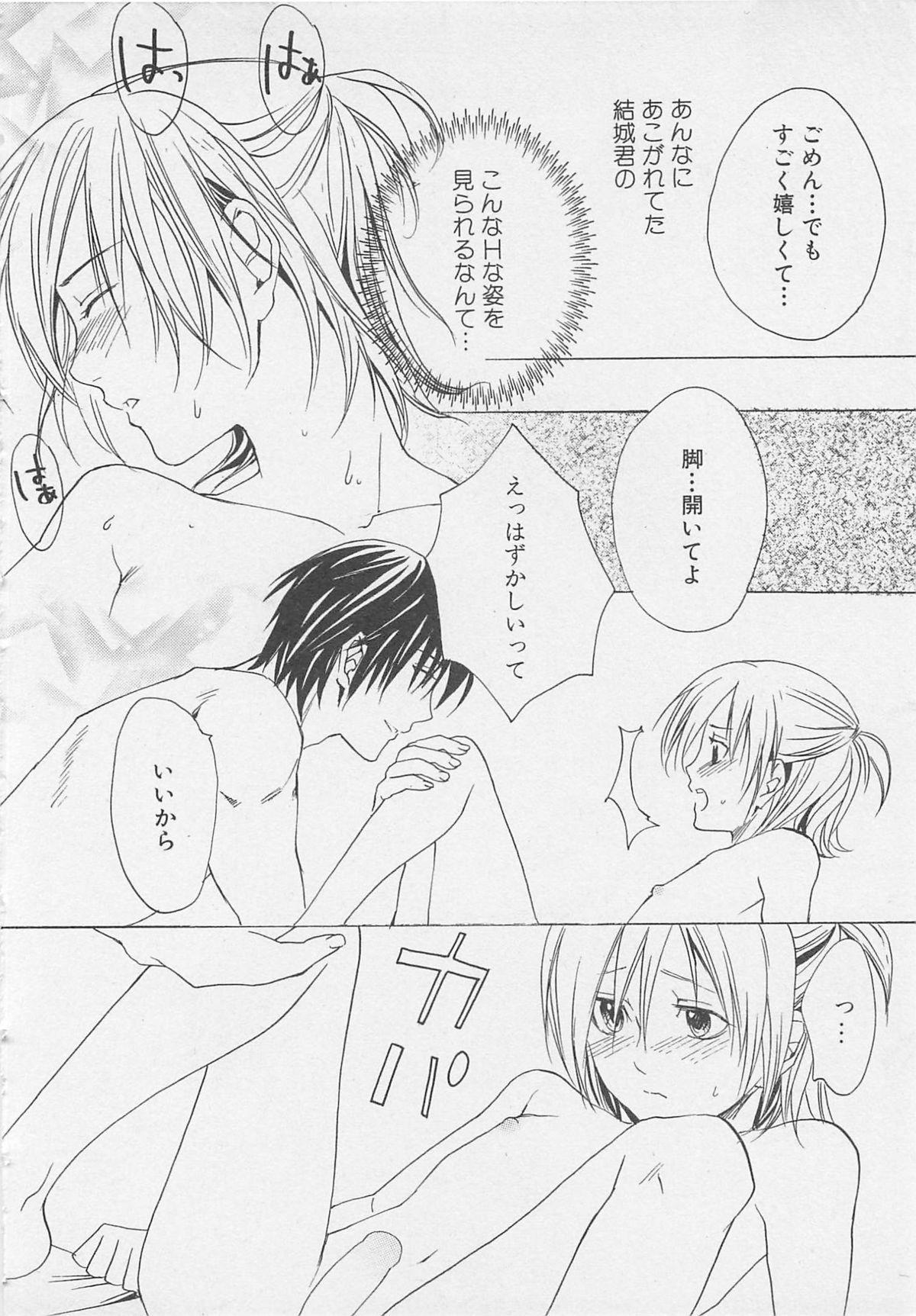 Shounentachi Vol. 2 54