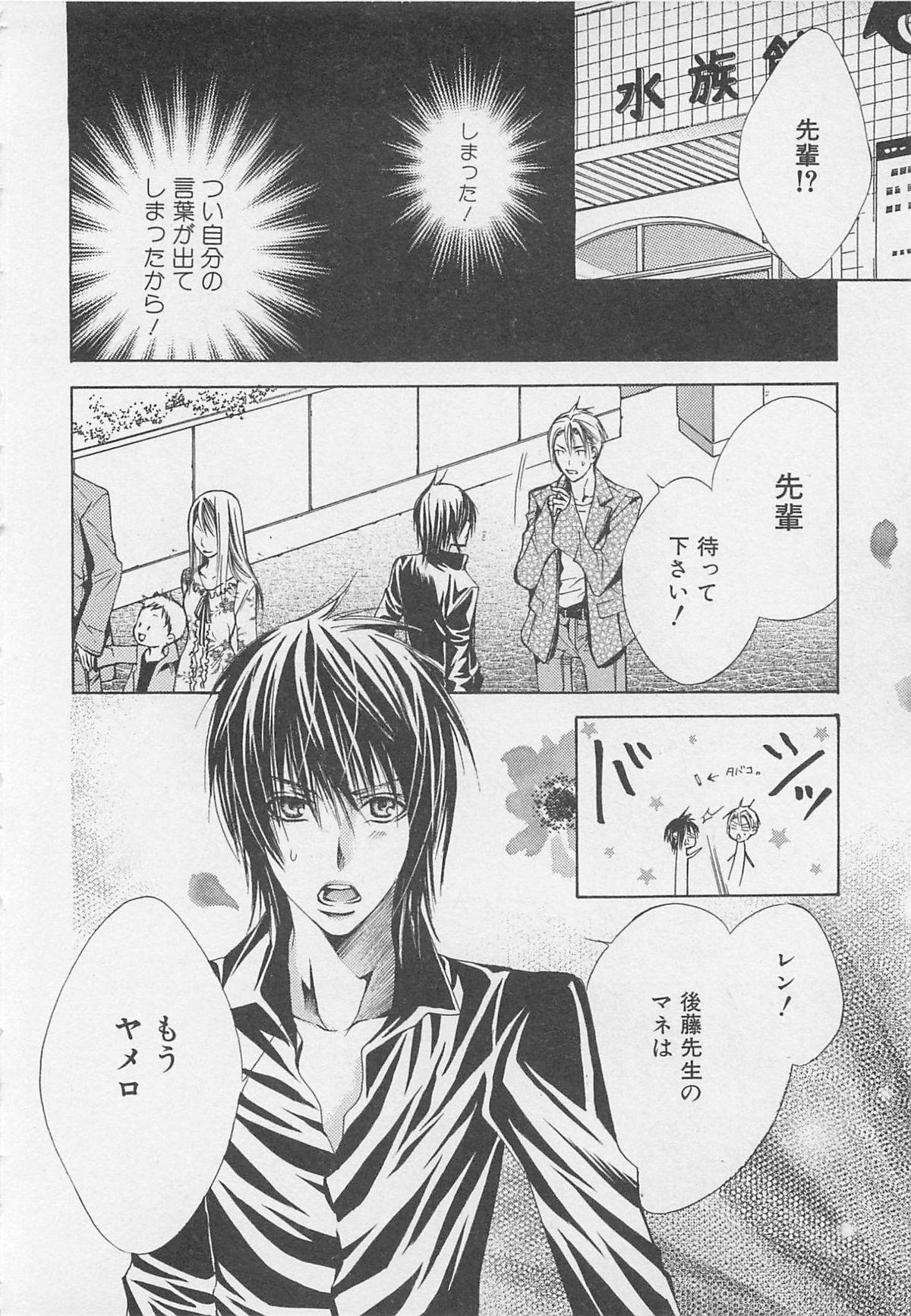 Shounentachi Vol. 2 70