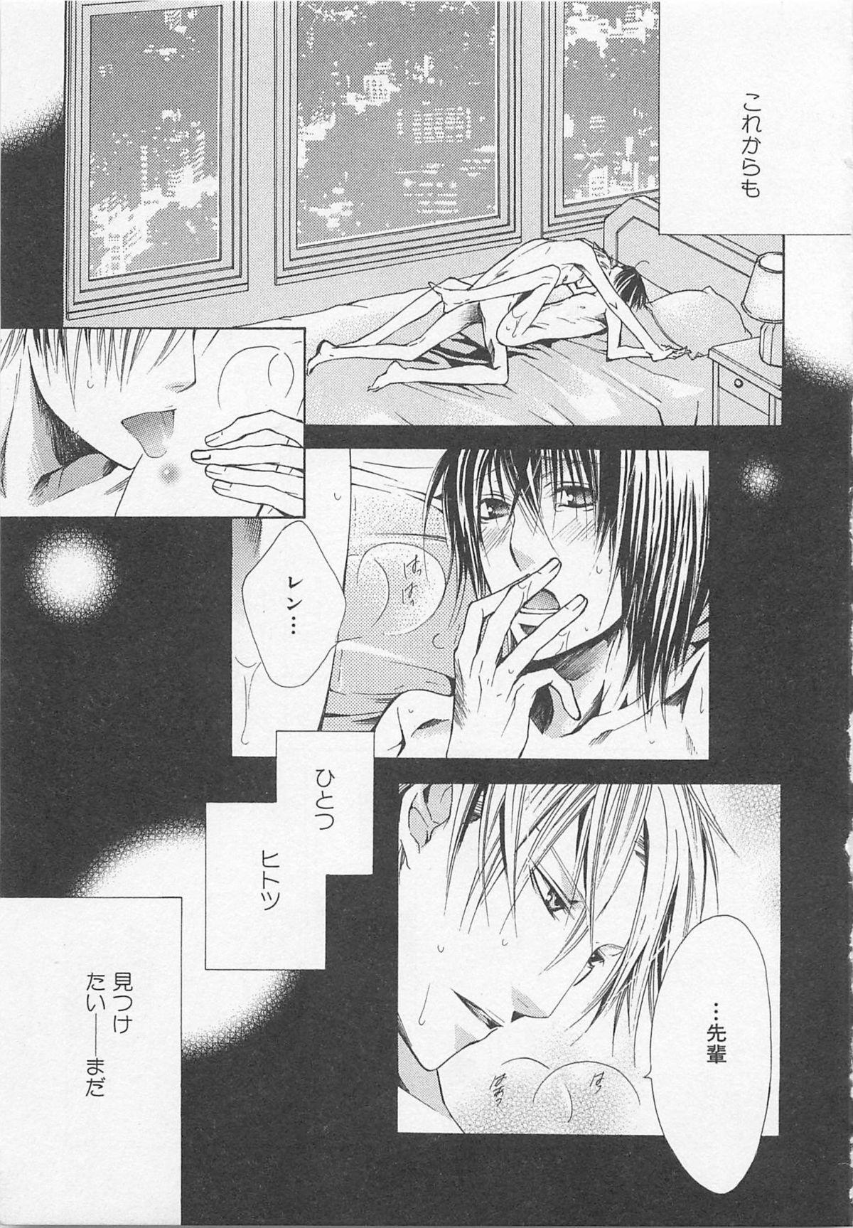 Shounentachi Vol. 2 77